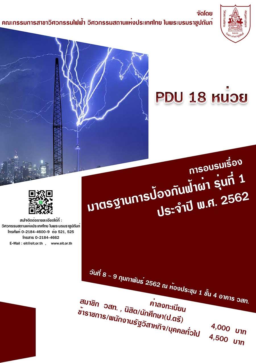 8-9/02/2562 การอบรมเรื่อง มาตรฐานการป้องกันฟ้าผ่า รุ่นที่ 1/2562
