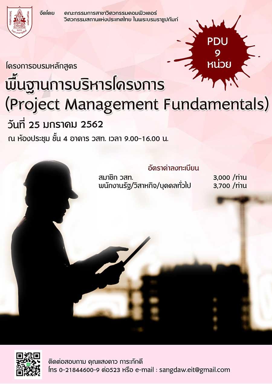 25/01/2562 โครงการอบรมหลักสูตร  พื้นฐานการบริหารโครงการ (Project Management Fundamentals)  รุ่นที่ 3