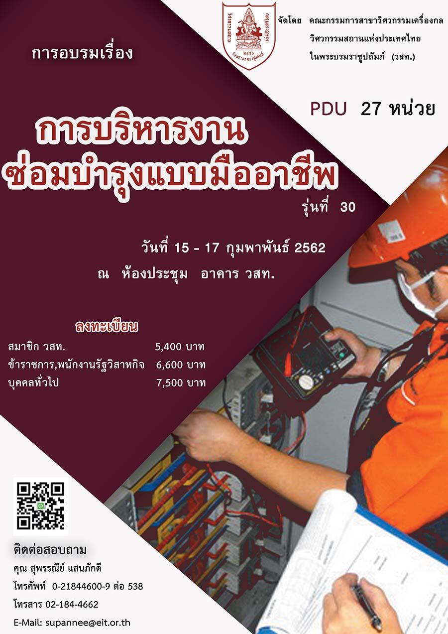 15-17/02/2562 การอบรมเรื่อง การบริหารงานซ่อมบำรุงแบบมืออาชีพ รุ่นที่ 30