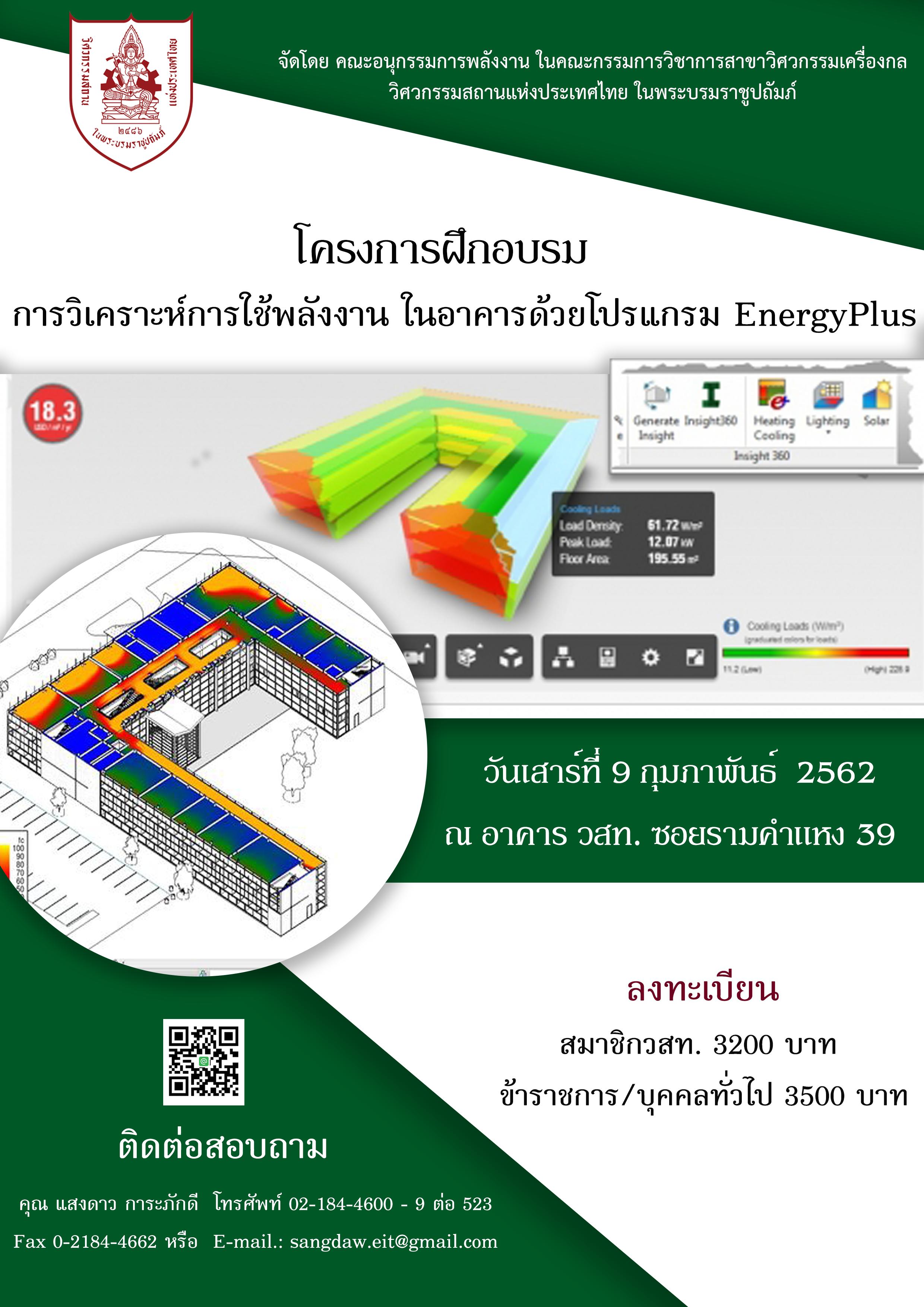 9/02/2562 โครงการฝึกอบรม การวิเคราะห์การใช้พลังงานในอาคารด้วยโปรแกรม EnergyPlus รุ่นที่ 2 ยกเลิก