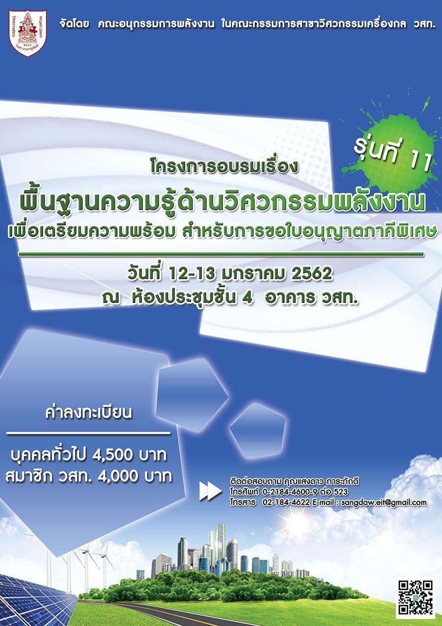12-13/01/2562 โครงการอบรมเรื่องพื้นฐานความรู้ด้านวิศวกรรมพลังงาน เพื่อเตรียมความพร้อม สำหรับการขอใบอนุญาตภาคีพิเศษ รุ่นที่ 11