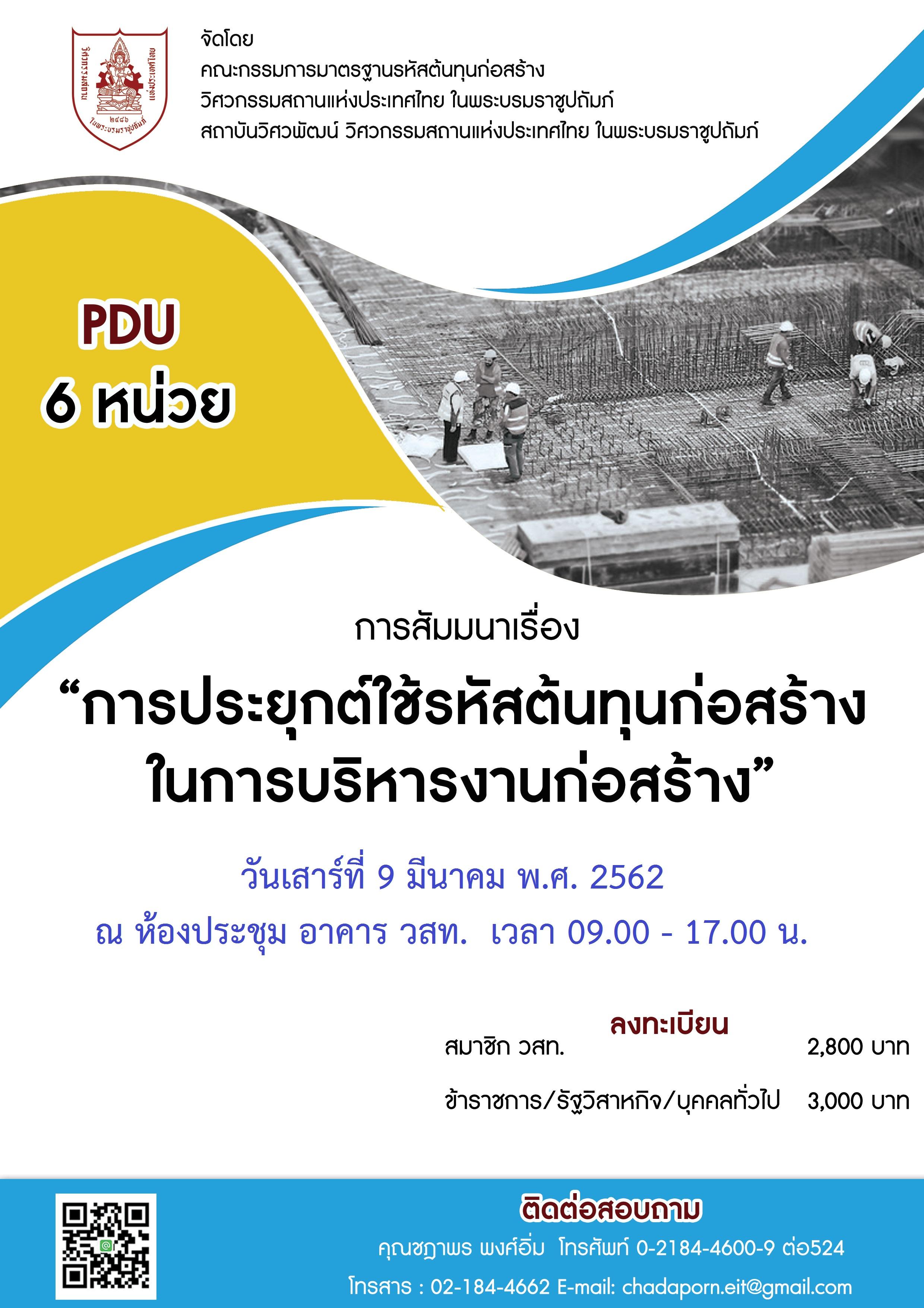 """9/03/2562 การอบรม """"การประยุกต์ใช้รหัสต้นทุนก่อสร้างในการบริหารงานก่อสร้าง"""" (ยกเลิก)"""