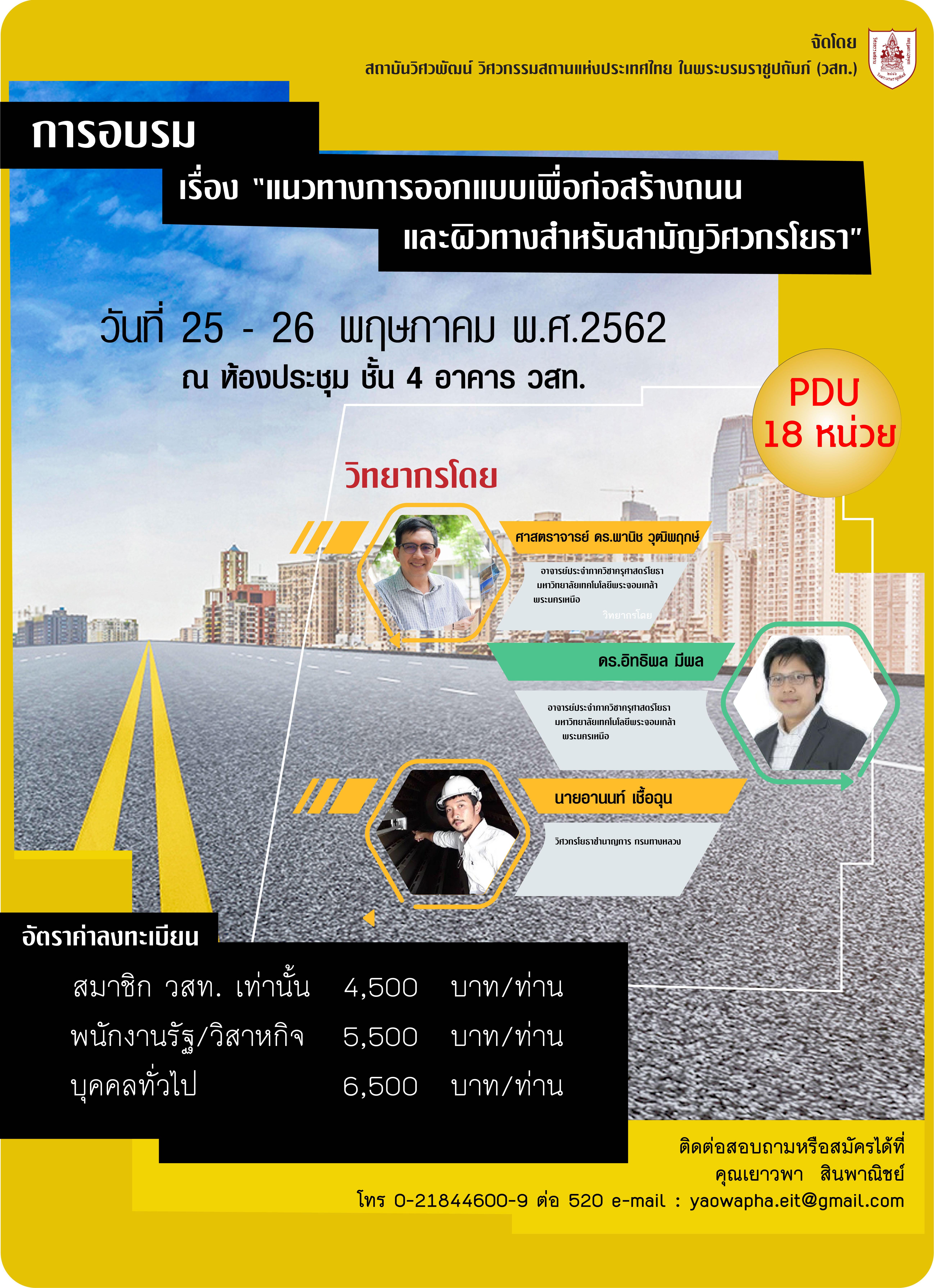 25-26/05/62 อบรมเรื่อง แนวทางการออกแบบเพื่อก่อสร้างถนนและผิวทางสำหรับสามัญวิศวกรโยธา