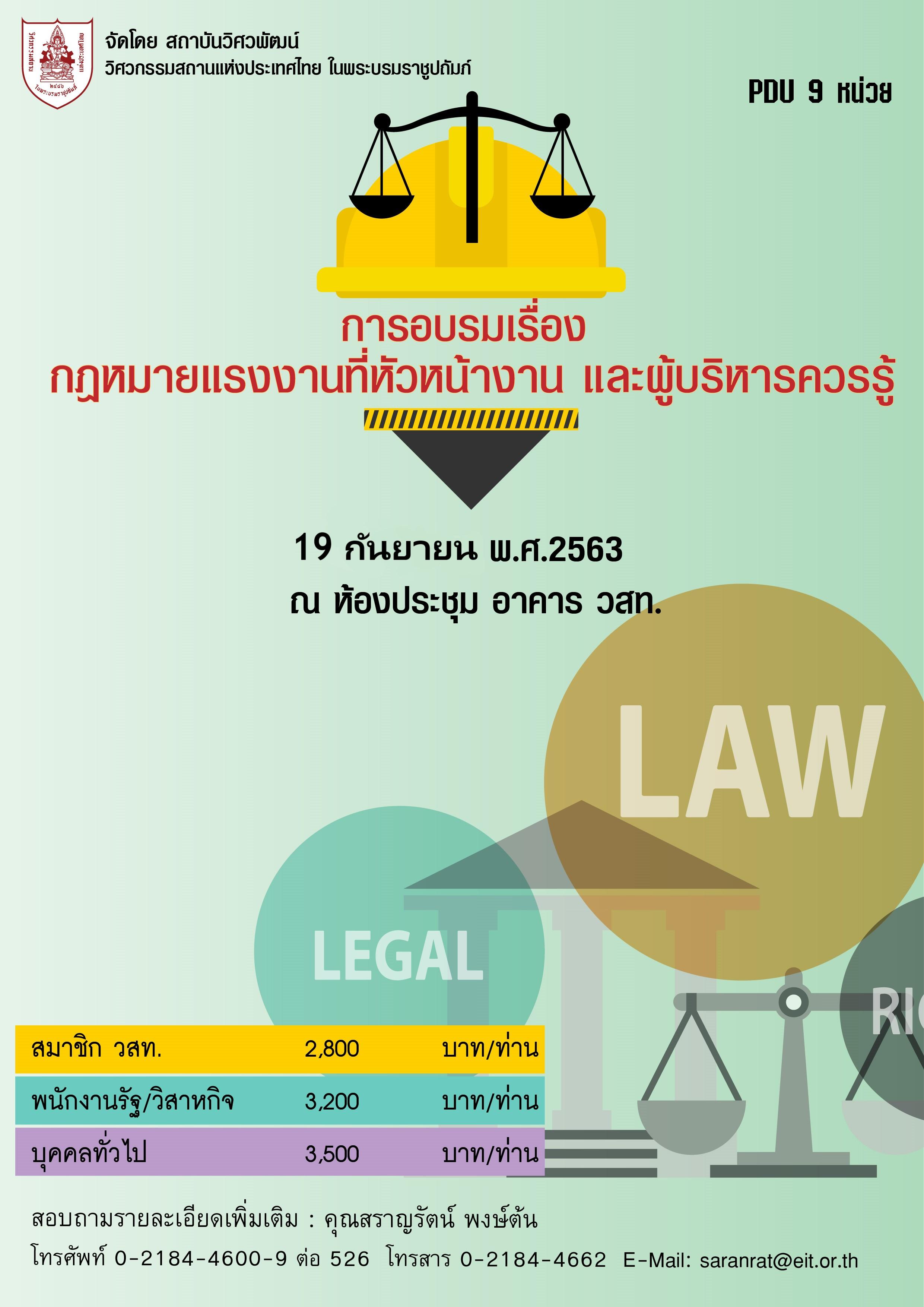 08/08/63 การอบรมเรื่อง กฎหมายแรงงานที่หัวหน้างาน และผู้บริหารควรรู้