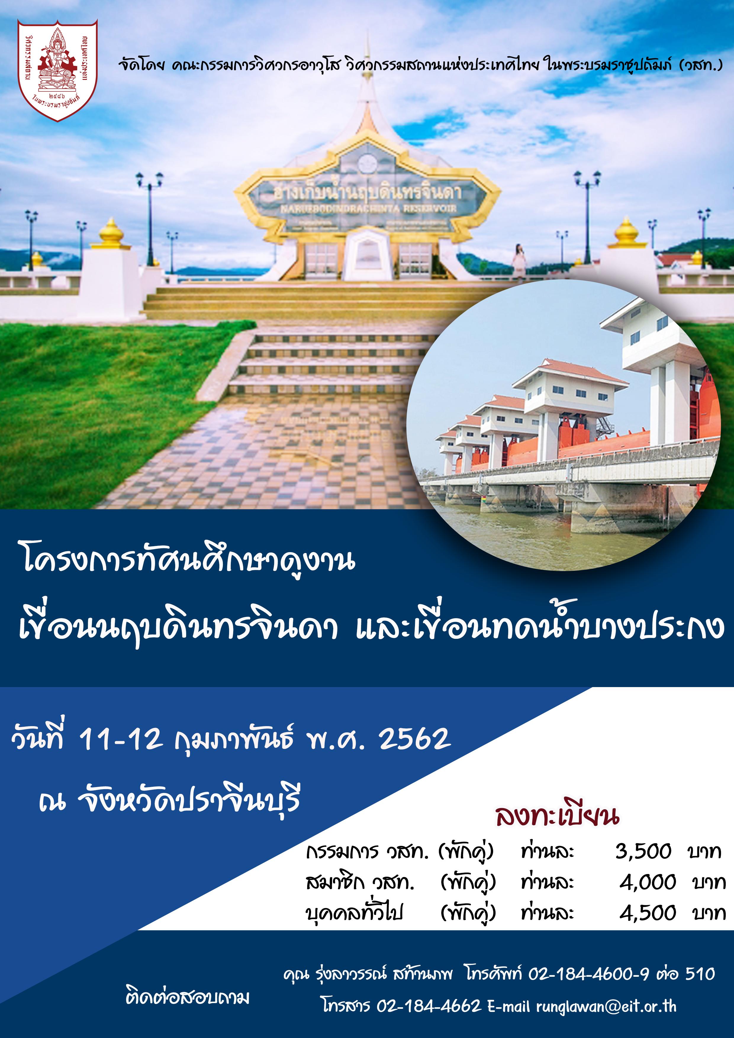 11-12/02/2562 โครงการทัศนศึกษาดูงาน เขื่อนนฤบดินทรจินดา และเขื่อนทดน้ำบางปะกง จังหวัดปราจีนบุรี