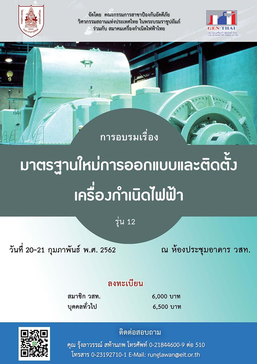 20-21/02/2562 การอบรมเรื่อง มาตรฐานใหม่การออกแบบและติดตั้งเครื่องกำเนิดไฟฟ้า รุ่นที่ 12