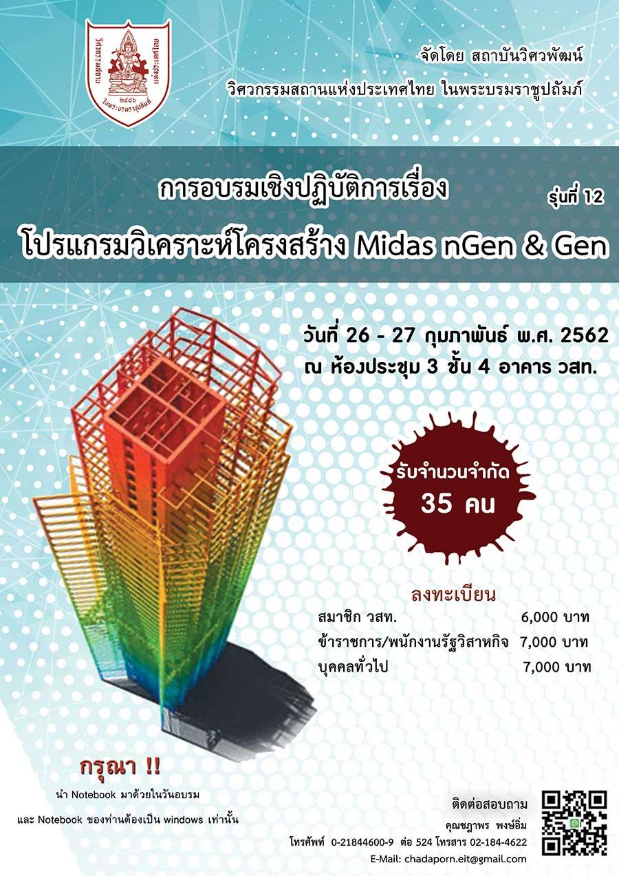 26-27/02/62การอบรมเชิงปฏิบัติการเรื่อง โปรแกรมวิเคราะห์โครงสร้าง midas nGen & Gen รุ่นที่ 12