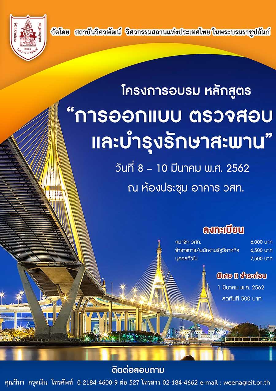 """8-10/03/19 โครงการอบรม หลักสูตร """"การออกแบบ ตรวจสอบ และบำรุงรักษาสะพาน"""""""