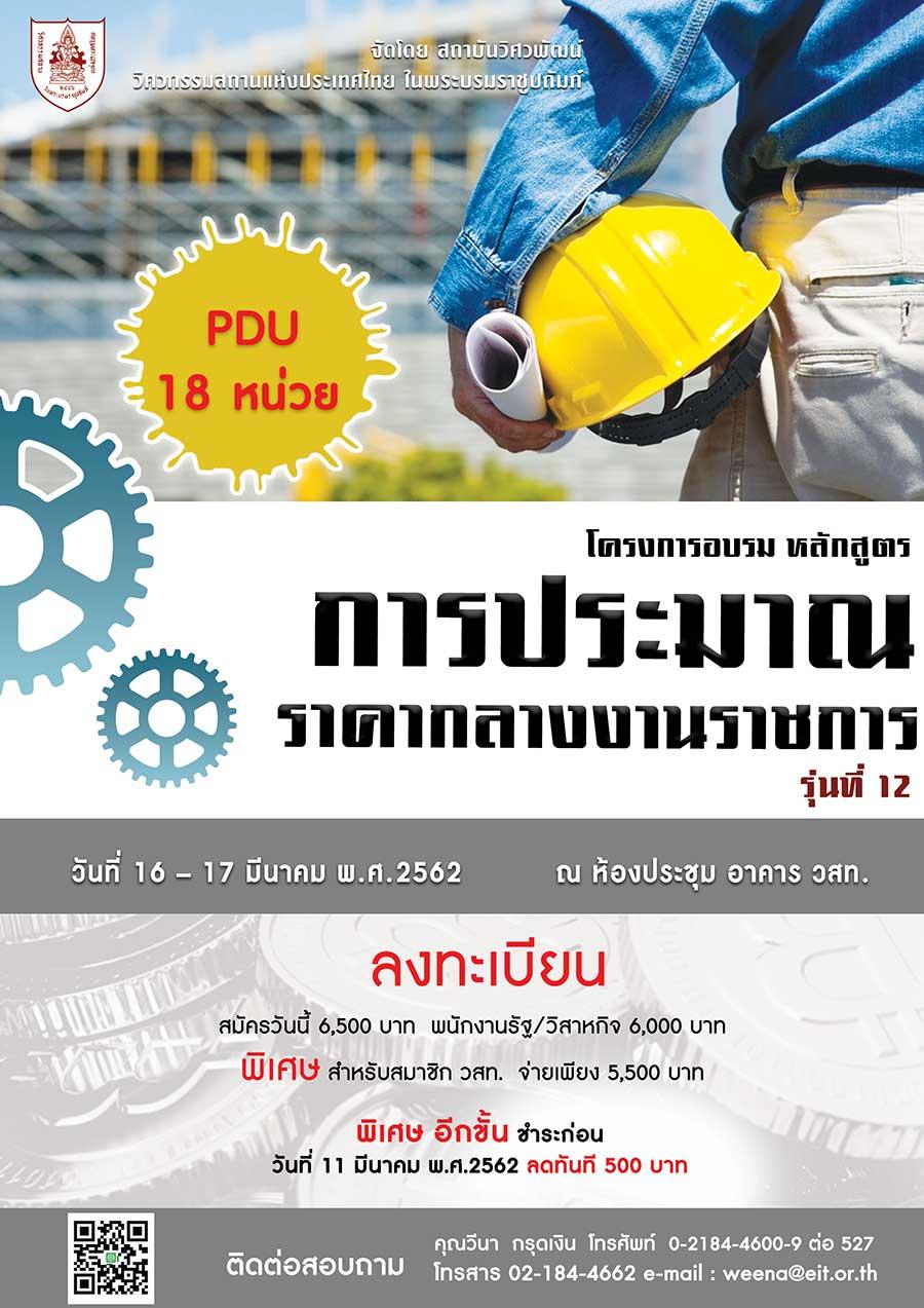 16-17/03/19 โครงการอบรม หลักสูตร การประมาณราคากลางงานราชการ รุ่นที่ 12