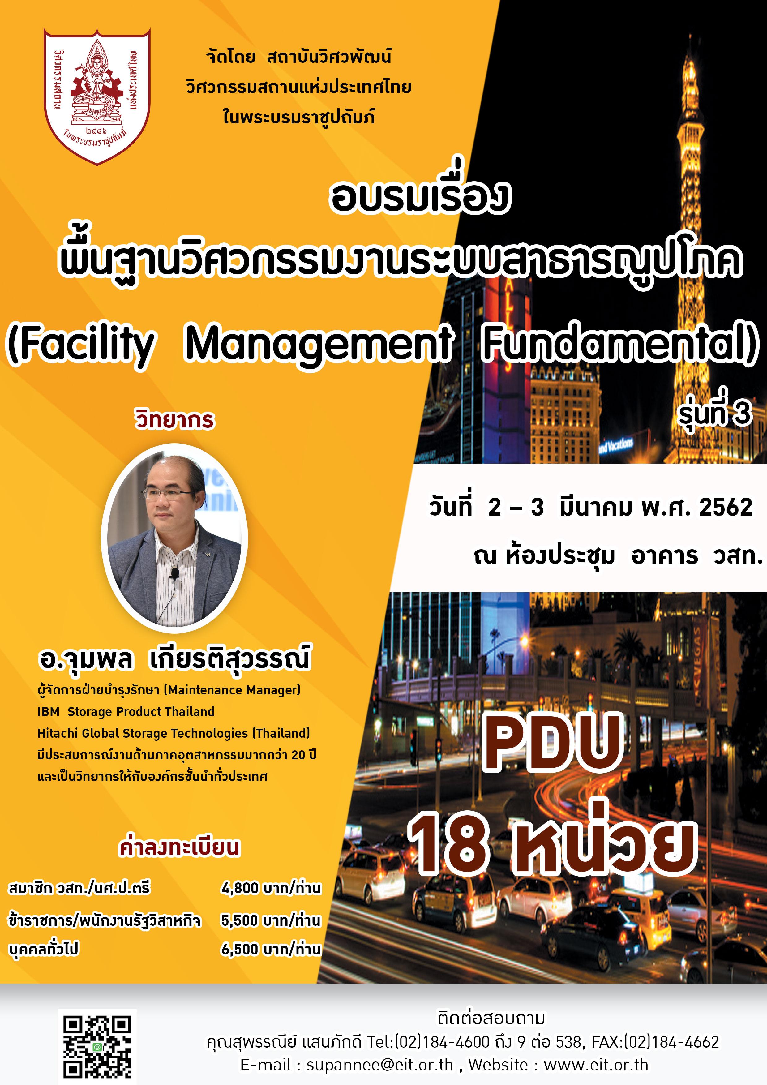 2-3/03/2562 การอบรมเรื่อง พื้นฐานวิศวกรรมงานระบบสาธารณูปโภค (Facility  Management  Fundamental)  รุ่นที่ 3