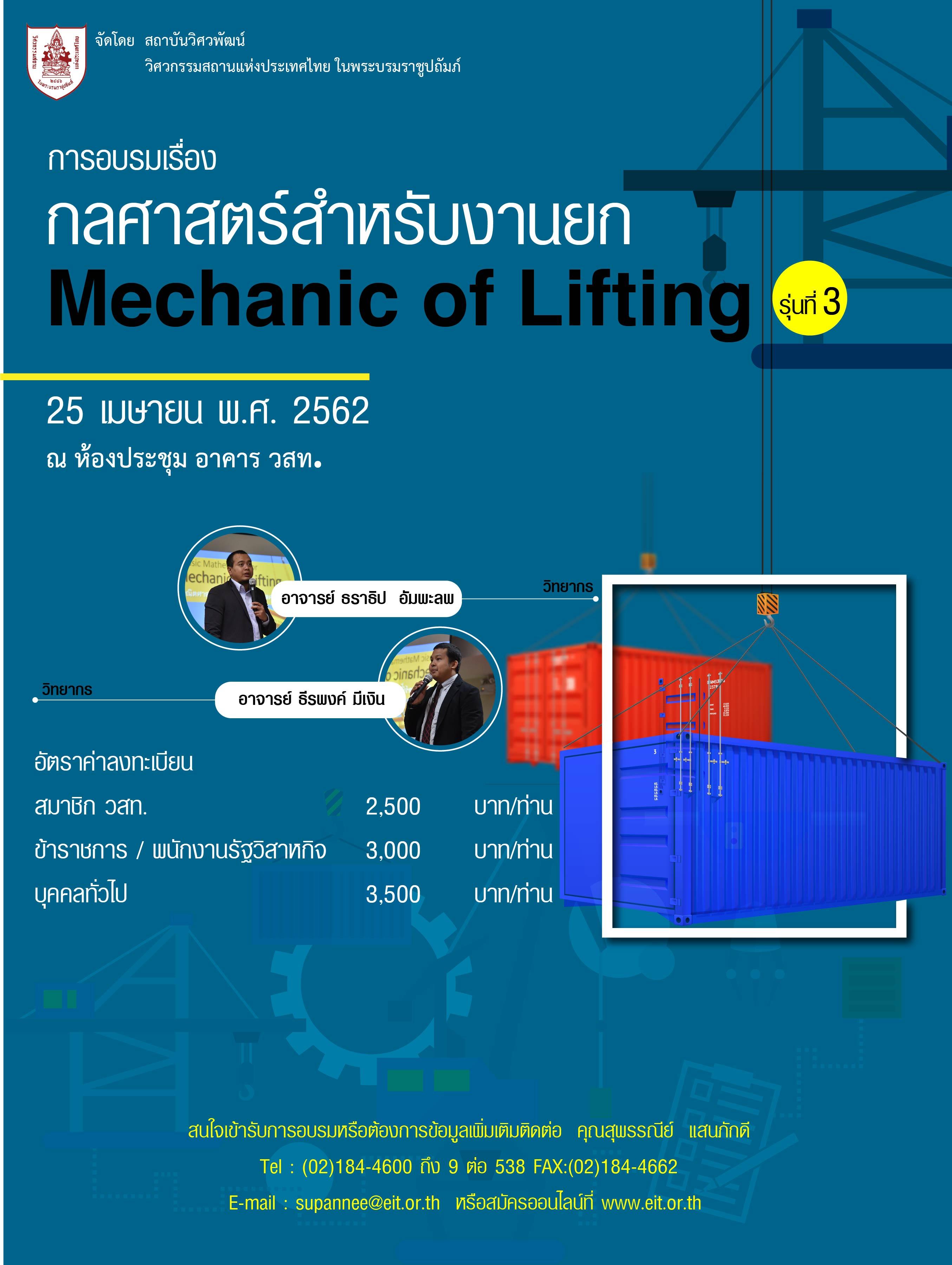25/04/2562 การอบรมเรื่อง กลศาสตร์สำหรับงานยก  (Mechanic of Lifting)  รุ่นที่ 3