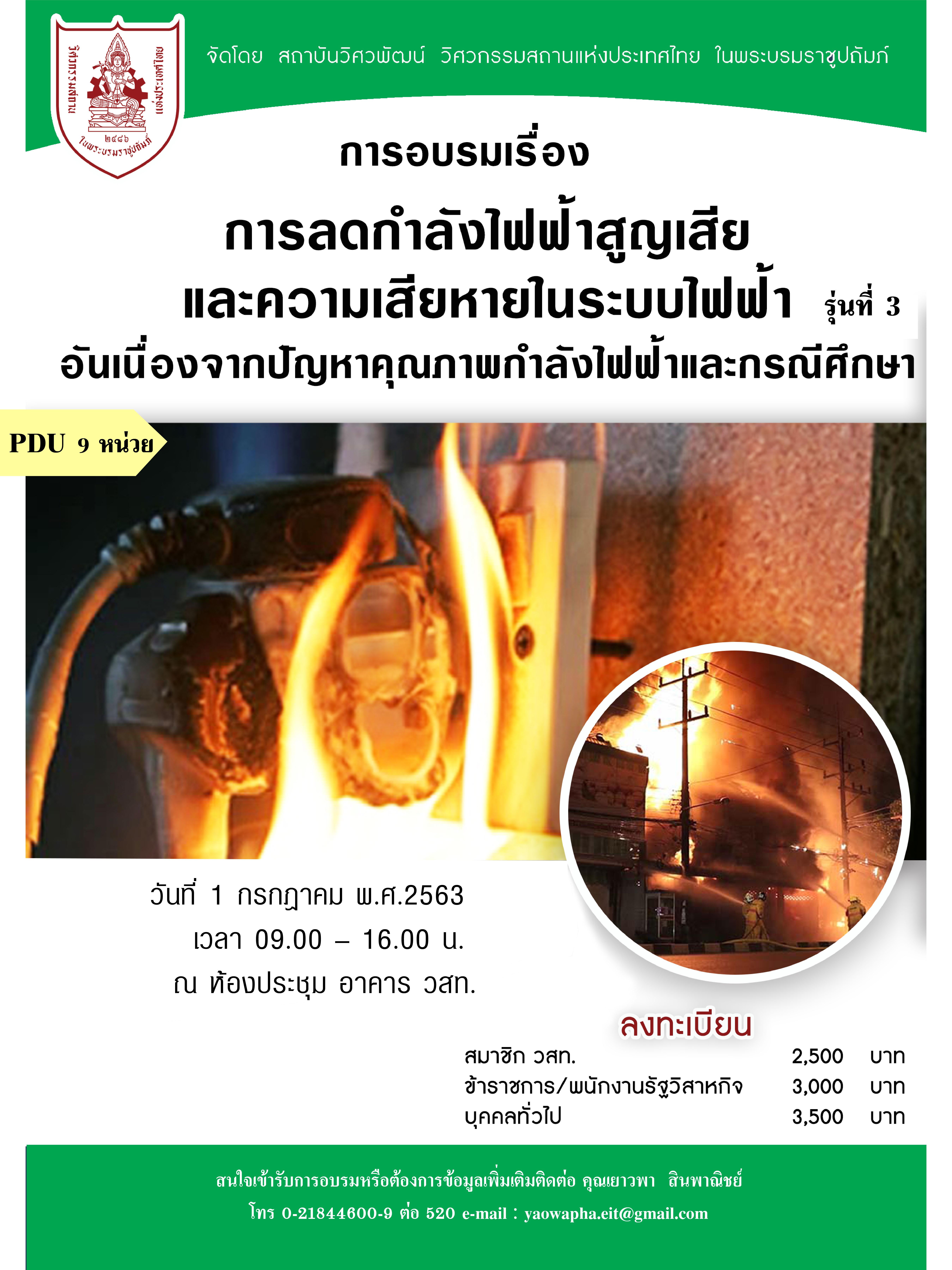 1/07/2563 การอบรมเรื่อง การลดกำลังไฟฟ้าสูญเสียและความเสียหายในระบบไฟฟ้า อันเนื่องจากปัญหาคุณภาพกำลังไฟฟ้าและกรณีศึกษา  รุ่นที่ 3