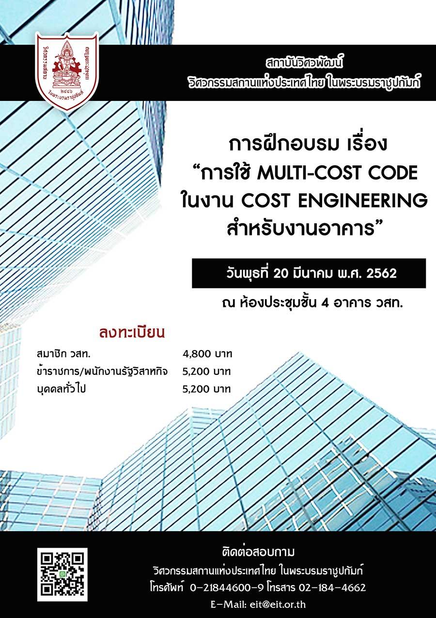 """20/03/62 การฝึกอบรม เรื่อง """"การใช้ MULTI-COST CODE ในงาน COST ENGINEERING สำหรับงานอาคาร"""" รุ่นที่ 9"""