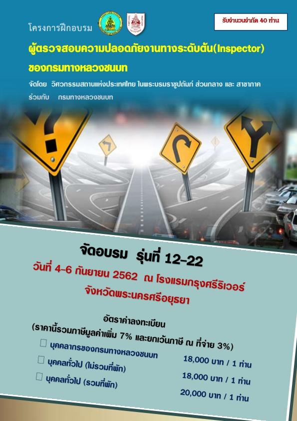 4-6/09/62โครงการฝึกอบรม ผู้ตรวจสอบความปลอดภัยงานทางระดับต้น (Inspector) ของกรมทางหลวงชนบท รุ่นที่ 21-22 (จ.พระนครศรีอยุธยา)