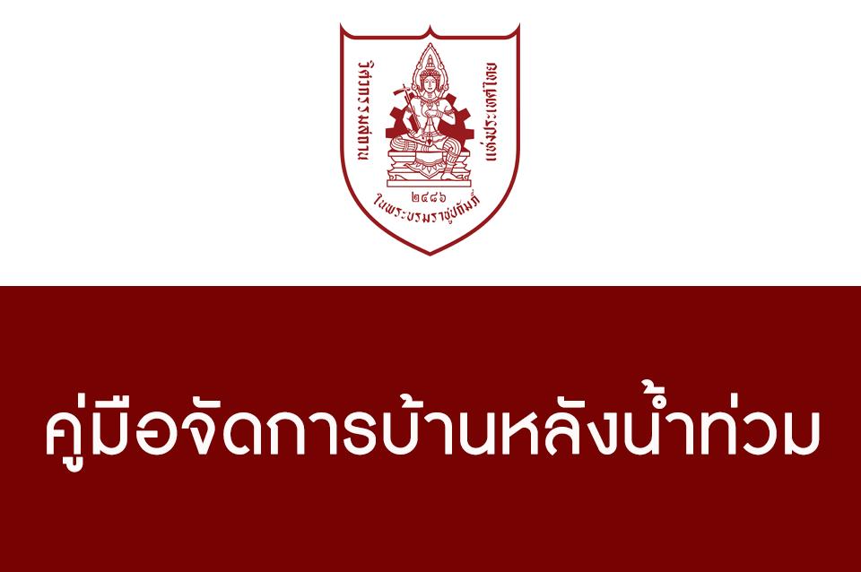วิศวกรรมสถานแห่งประเทศไทยฯ แจกคู่มือจัดการบ้านหลังน้ำท่วม