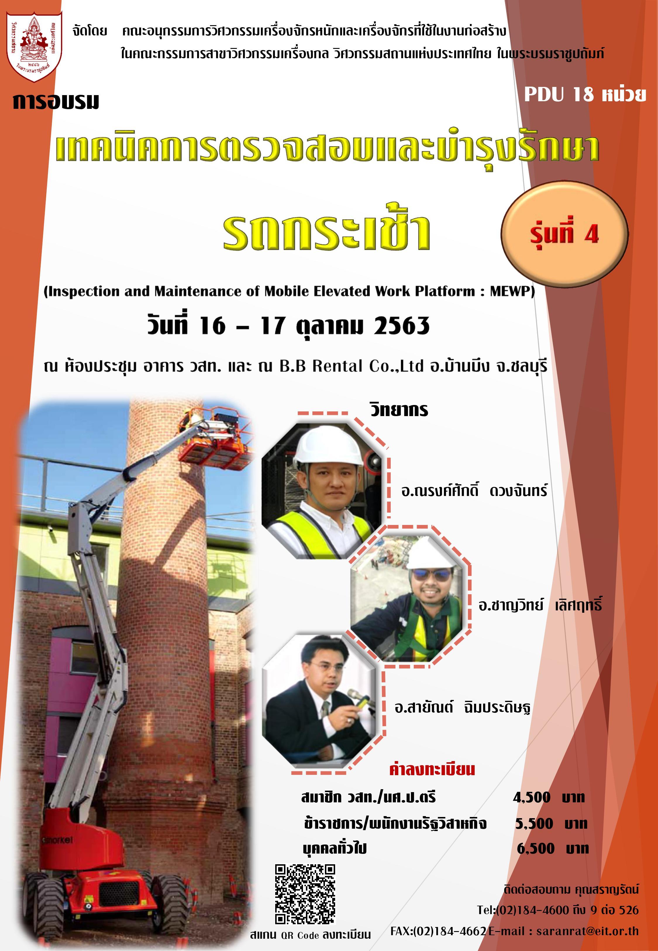 16-17/10/2563 โครงการอบรมเชิงปฏิบัติการเรื่อง เทคนิคการตรวจสอบและบำรุงรักษา รถกระเช้า (Inspection and Maintenance of Mobile Elevated Work Platform ; MEWP) รุ่นที่ 4