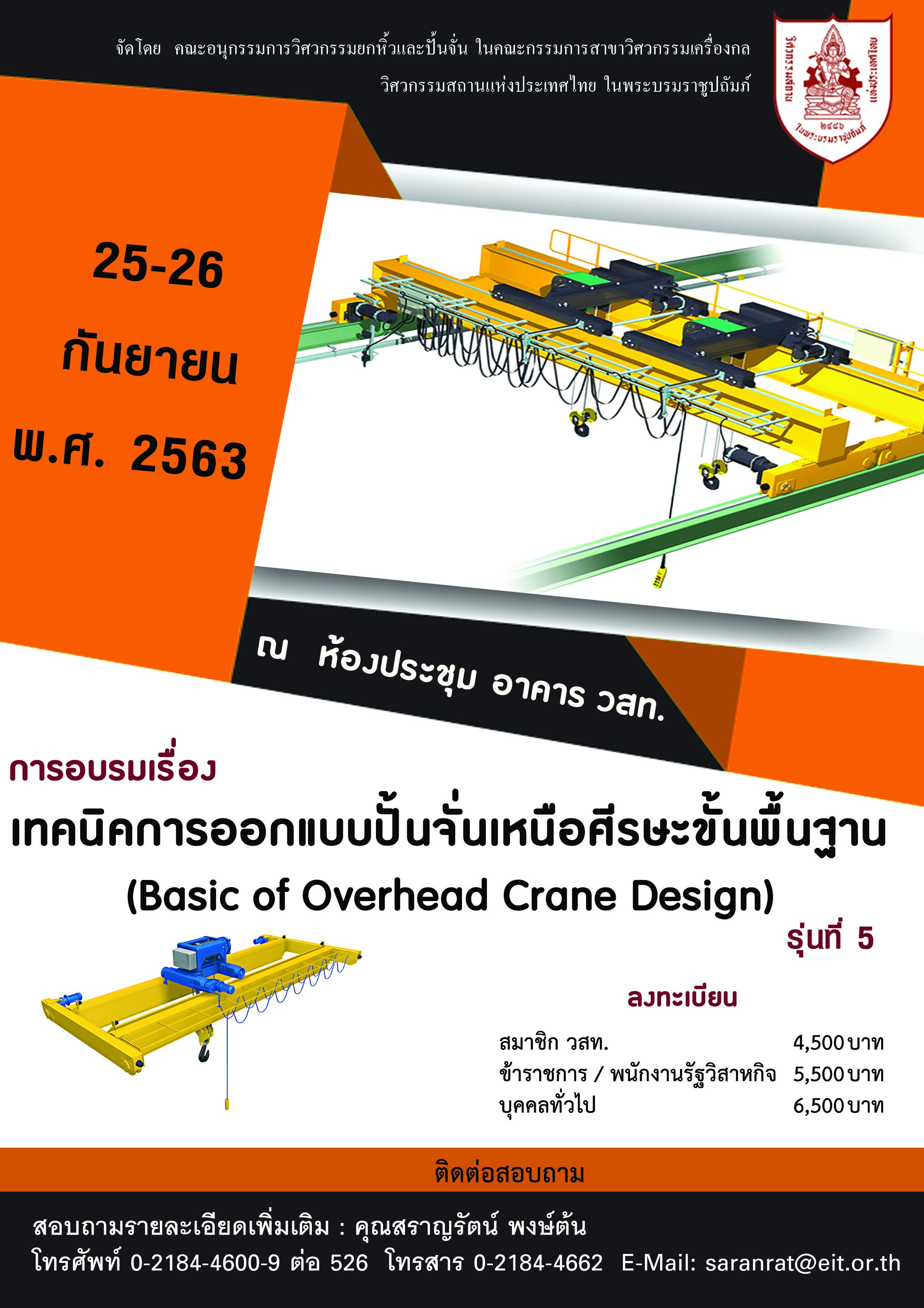 25-26/09/2563 การอบรมเรื่อง เทคนิคการออกแบบปั้นจั่นเหนือศีรษะขั้นพื้นฐาน (Basic of Overhead Crane Design) รุ่นที่ 5