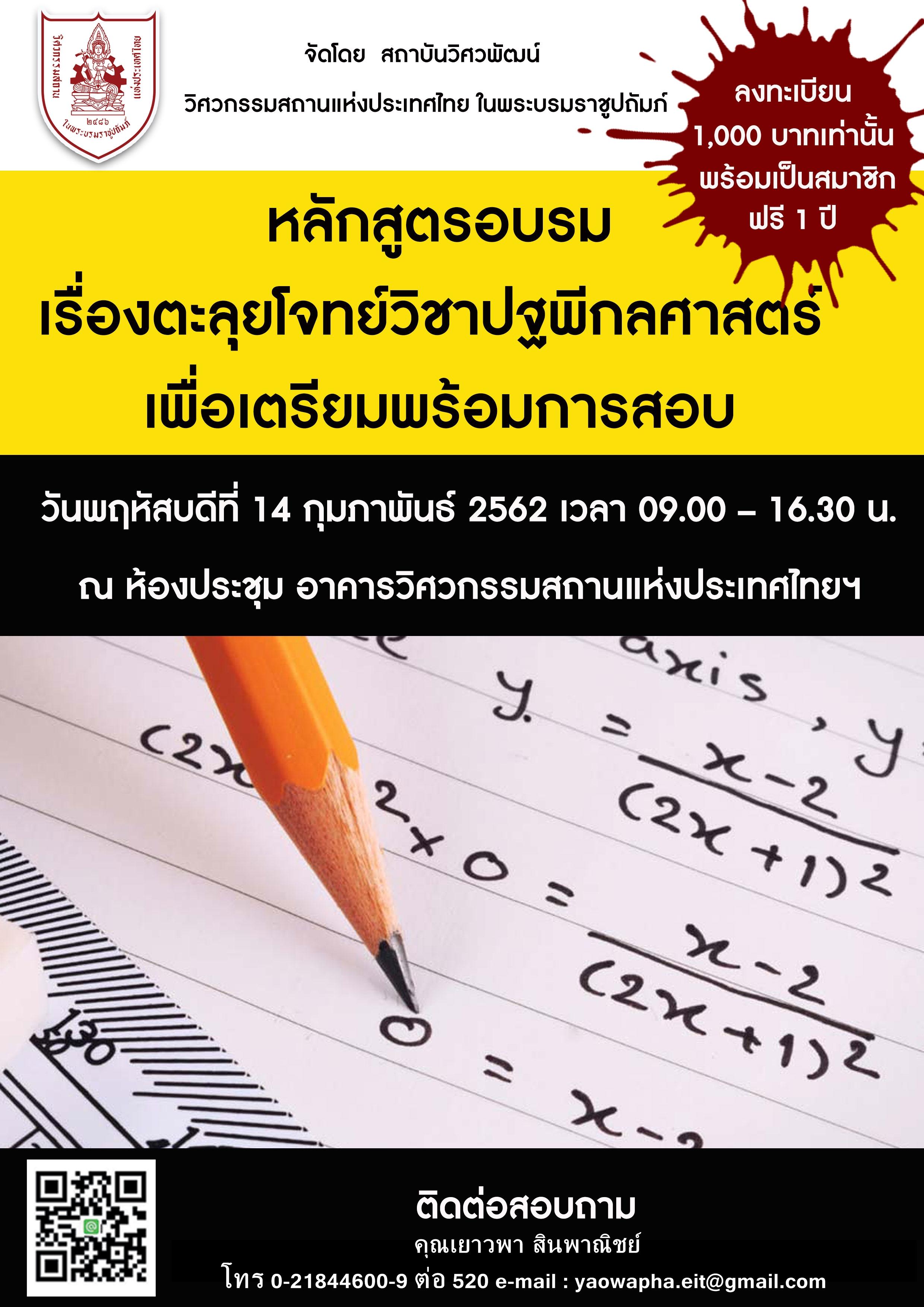 """14-02/2562 หลักสูตรอบรม """"ตะลุยโจทย์วิชาปฐพีกลศาสตร์ เพื่อเตรียมพร้อมการสอบ"""""""