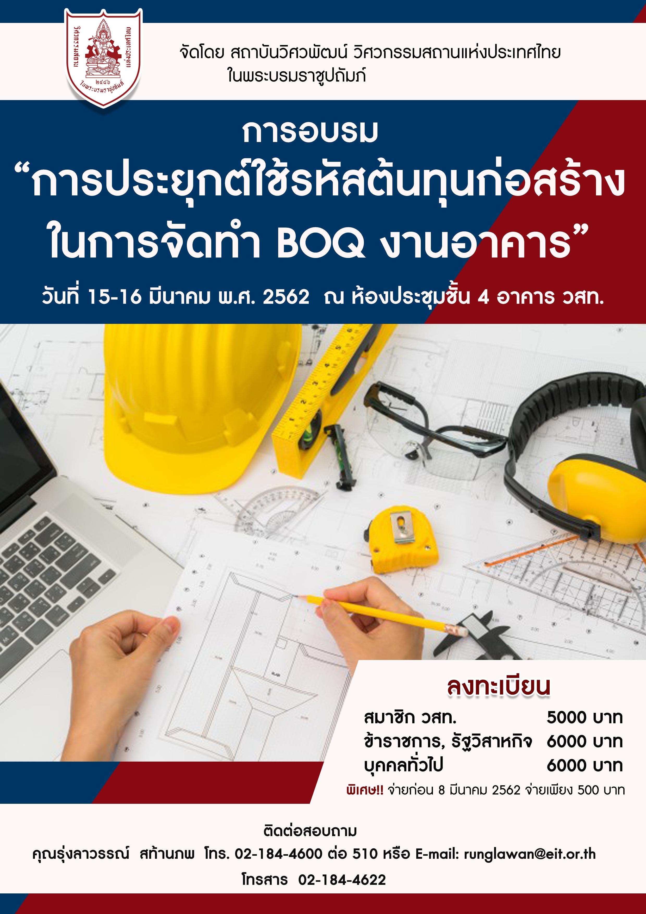 15-16/03/2562 การอบรมเรื่อง การประยุกต์ใช้รหัสต้นทุนก่อสร้างในการจัดทำ BOQ งานอาคาร (ยกเลิก)