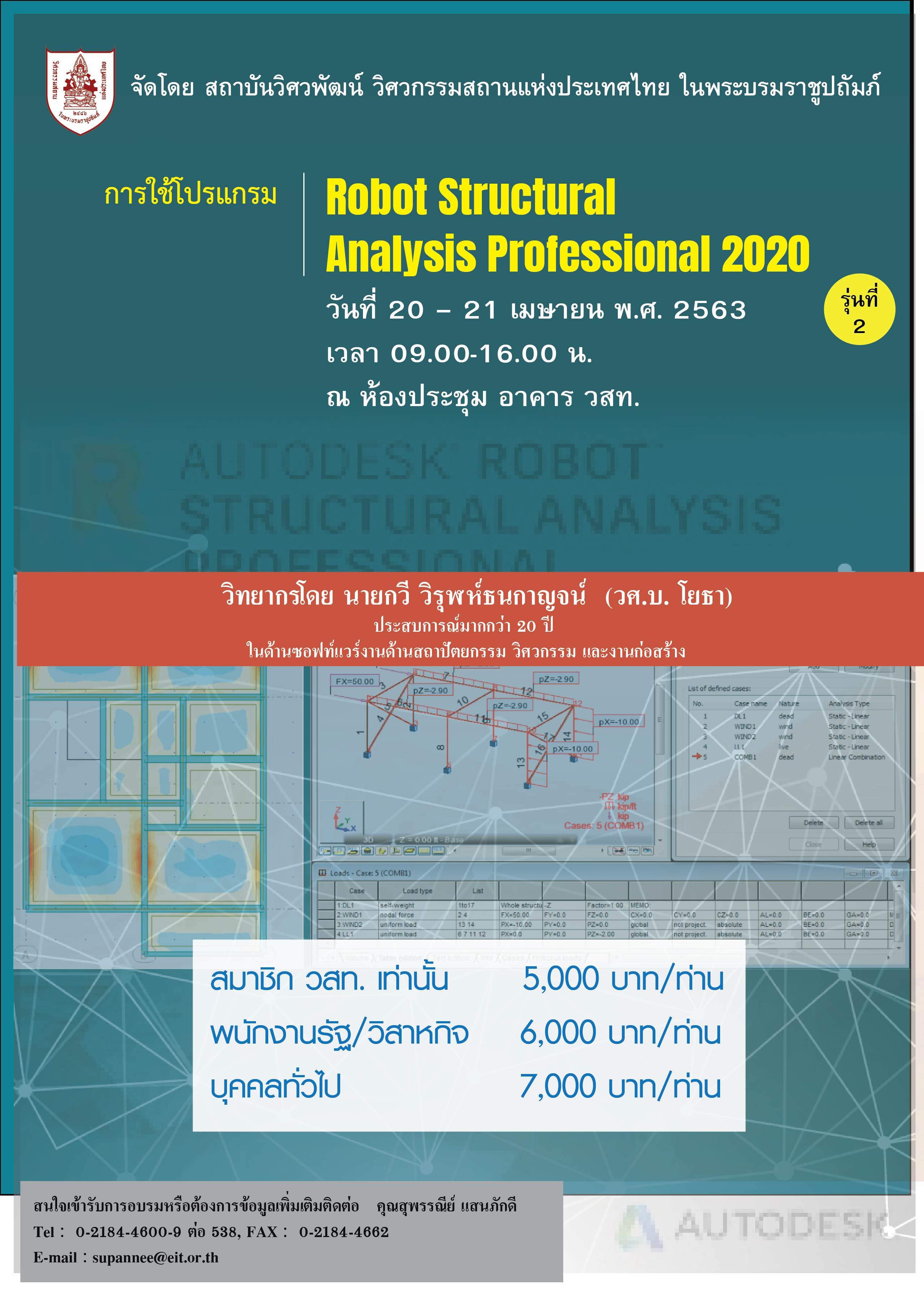 17-18/03/2564 การอบรมเชิงปฏิบัติการเรื่อง  การใช้โปรแกรม Robot Structural Analysis Professional 2020  รุ่นที่ 2
