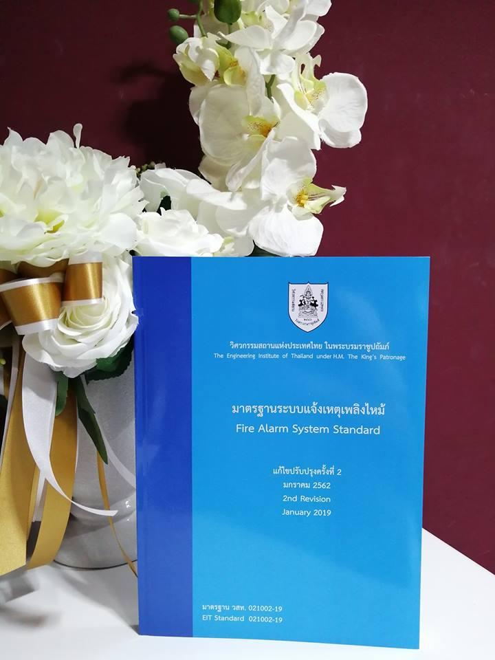 แนะนำมาตรฐานใหม่ วิศวกรรมสถานแห่งประเทศไทย ในพระบรมราชูปถัมภ์