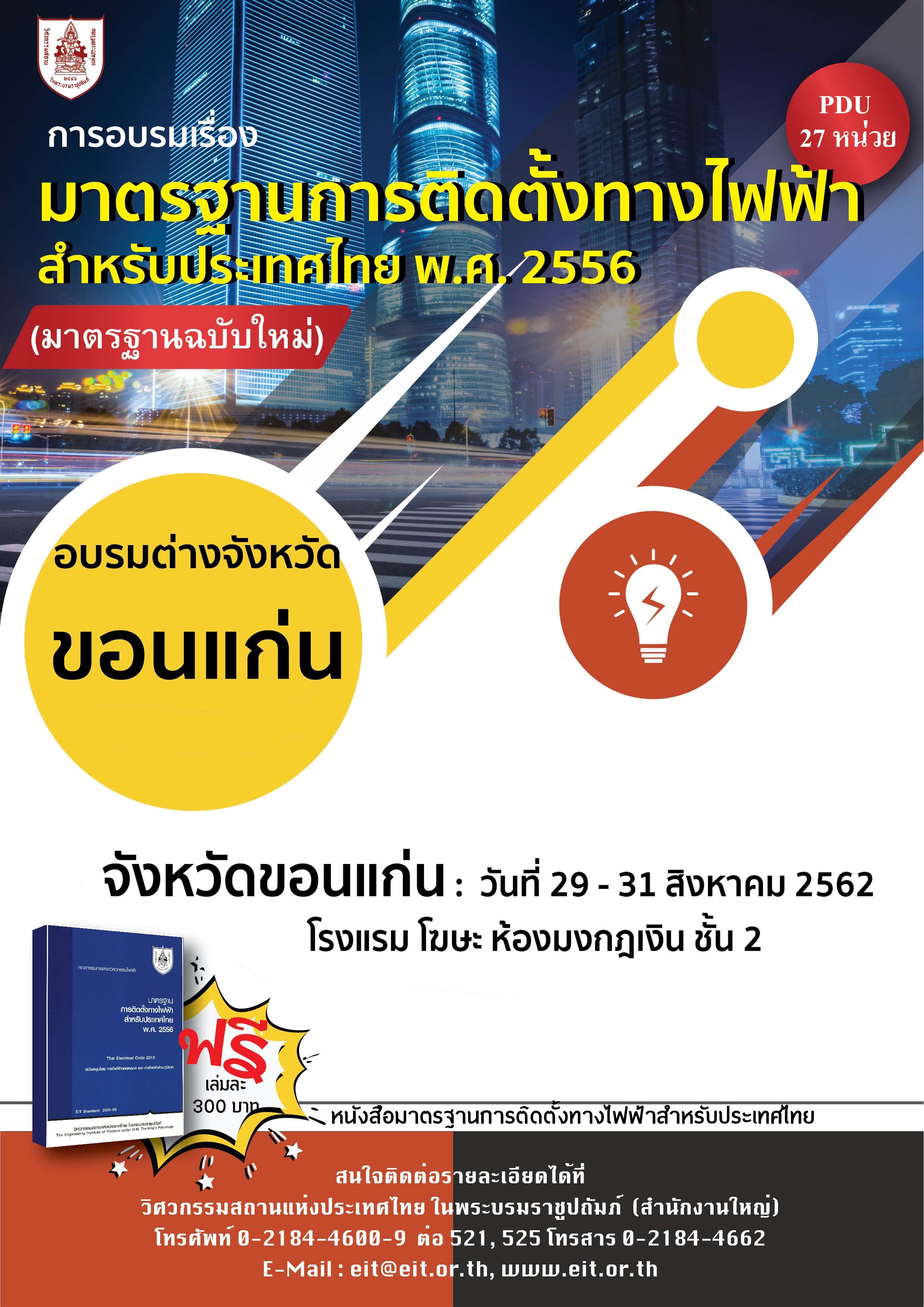 การอบรมเรื่อง  มาตรฐานการติดตั้งทางไฟฟ้าสำหรับประเทศไทย (มาตรฐานฉบับใหม่) จ.ขอนแก่น ปี 2562