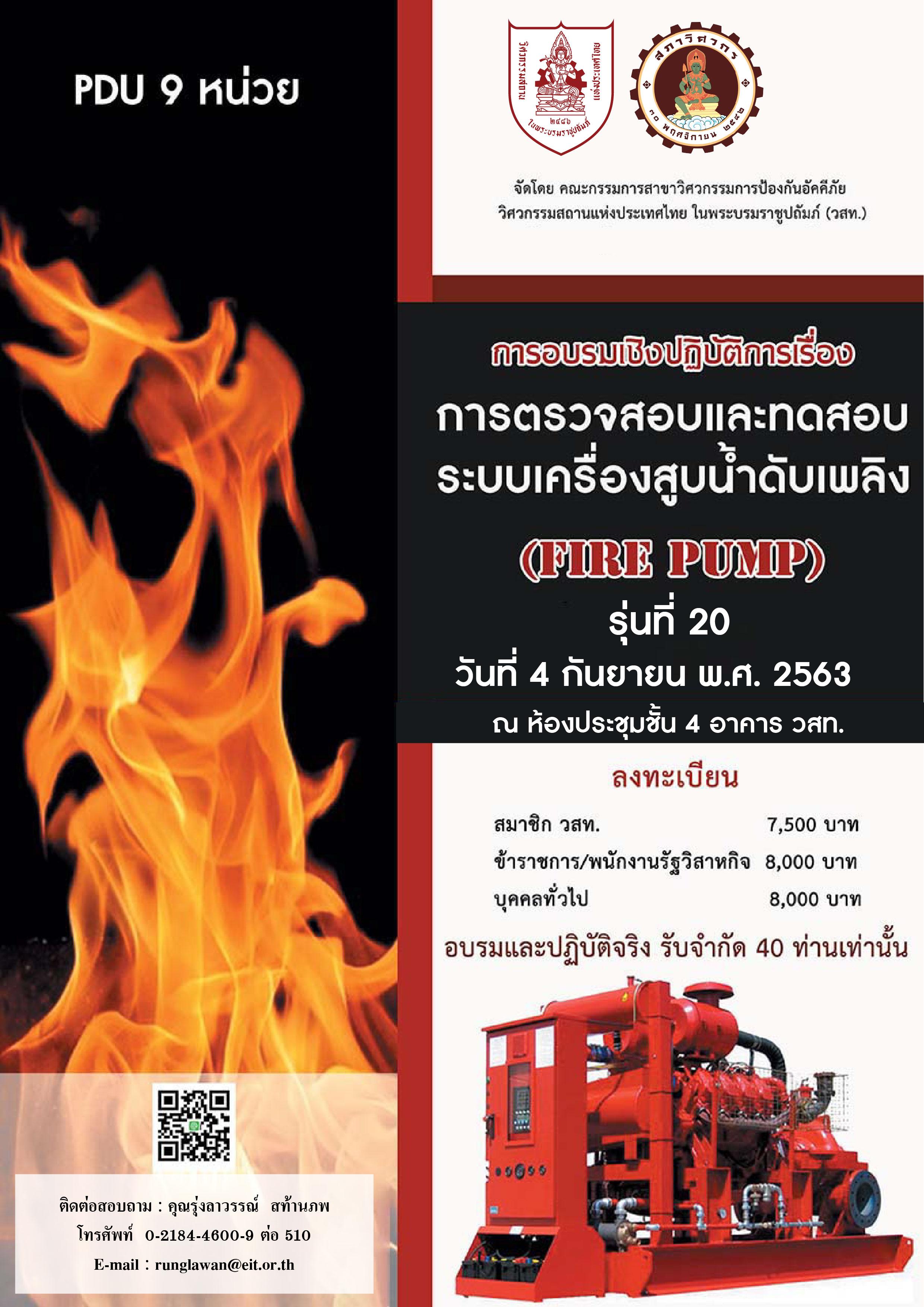 04/09/2563การอบรมเชิงปฏิบัติการเรื่อง การตรวจสอบและทดสอบระบบเครื่องสูบน้ำดับเพลิง (Fire Pump) (ภาคทฤษฎี และภาคปฏิบัติ) รุ่นที่ 20