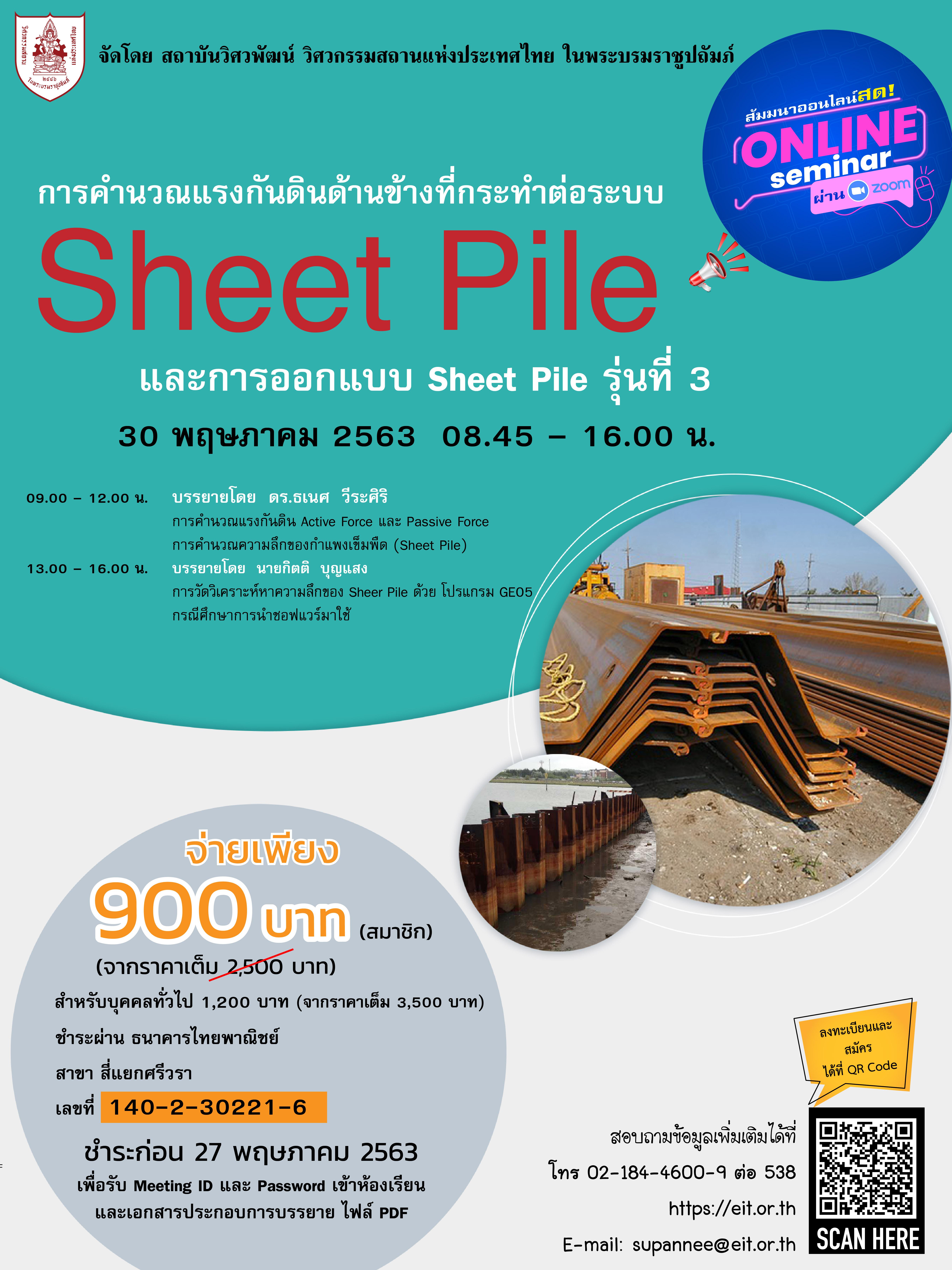 30/05/2563  อบรมออนไลน์เรื่อง การคำนวณแรงดันดินด้านข้างที่กระทำต่อระบบ Sheet Pile และการออกแบบ Sheet Pile  รุ่นที่ 3