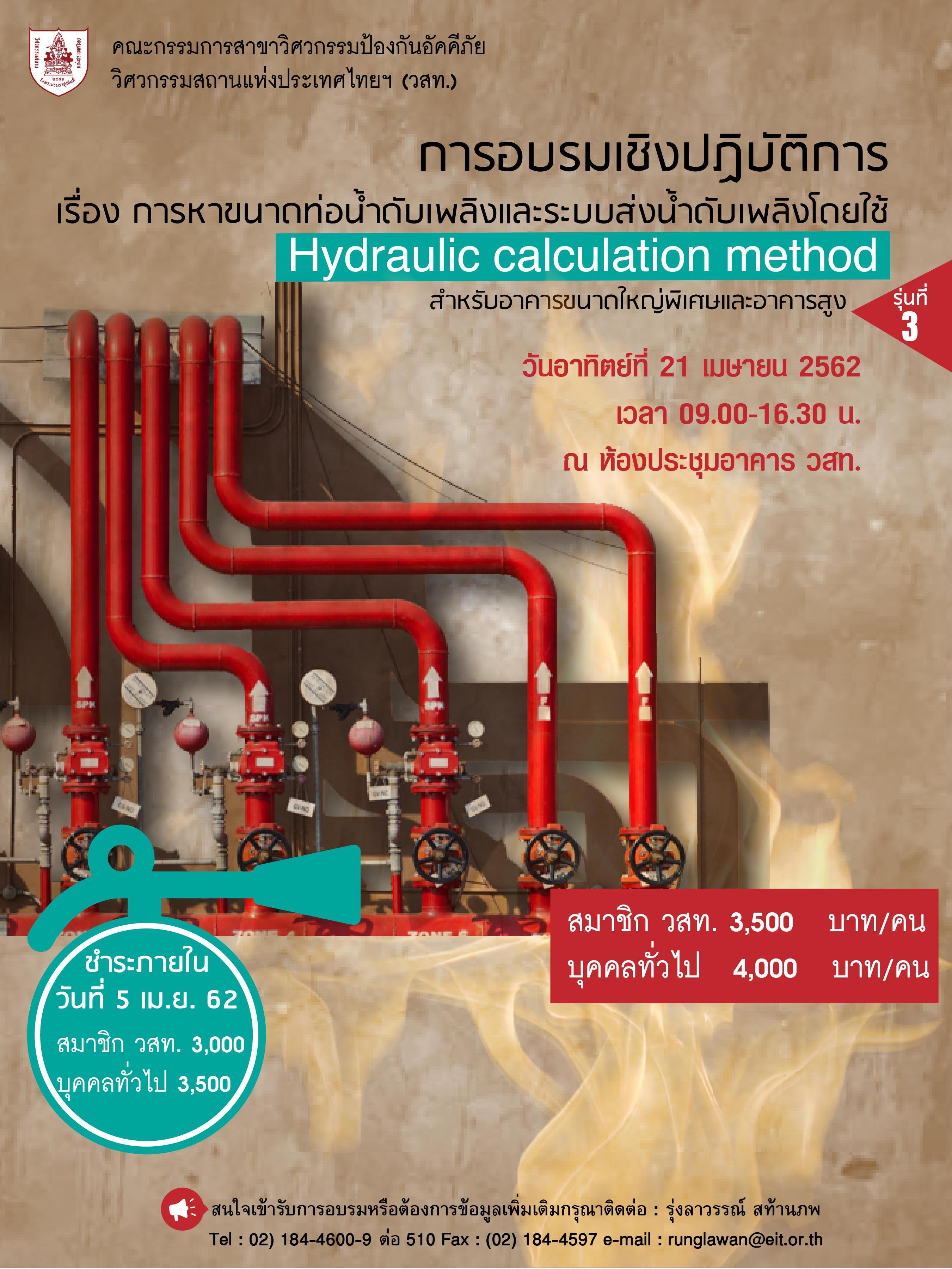 21/04/2562 การอบรมเชิงปฏิบัติการเรื่อง การหาขนาดท่อน้ำดับเพลิงและระบบส่งน้ำดับเพลิงโดยใช้ Hydraulic calculation method  สำหรับอาคารขนาดใหญ่พิเศษและอาคารสูง รุ่นที่ 3