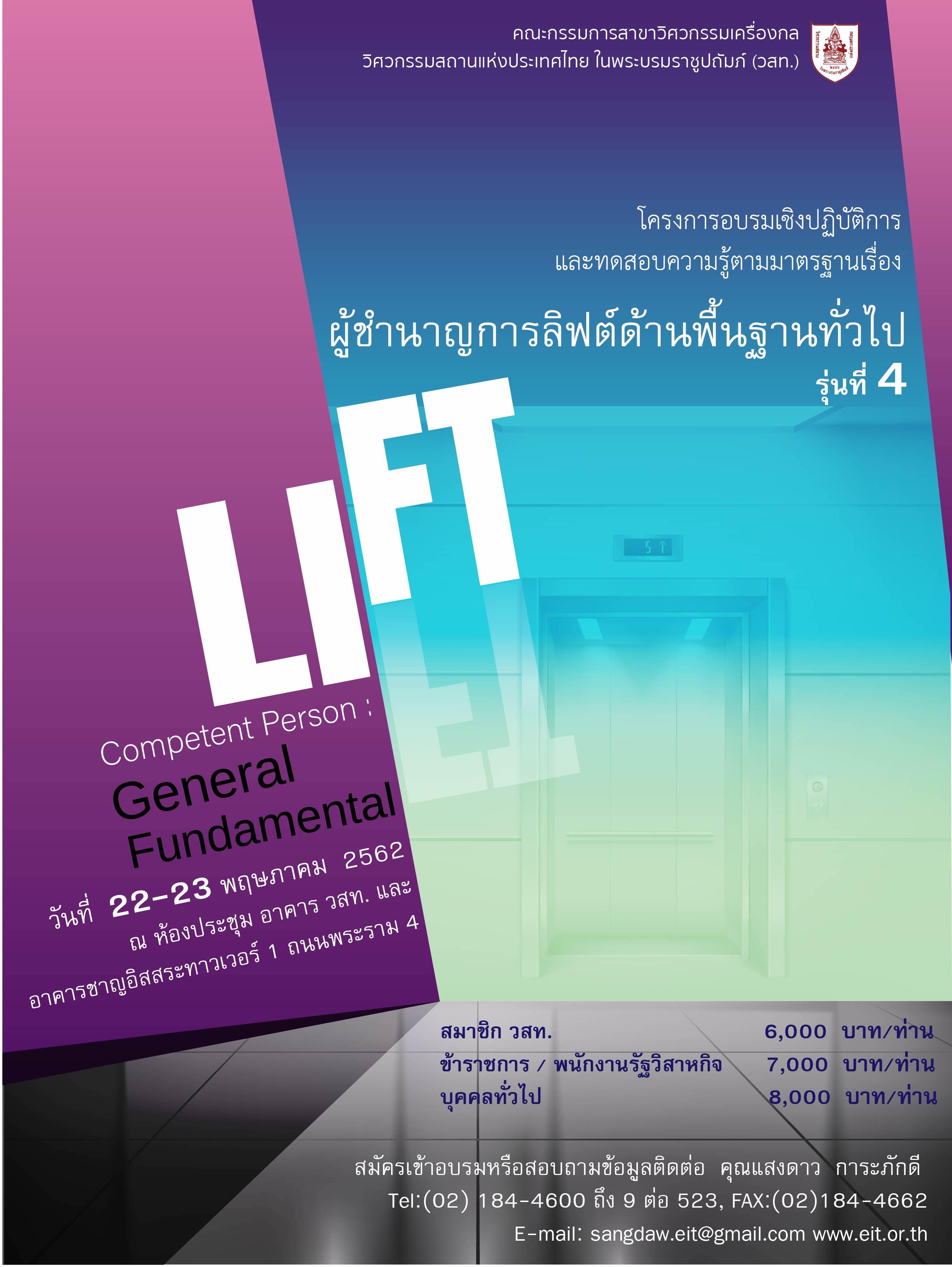"""โครงการอบรมเชิงปฏิบัติการและทดสอบความรู้ตามมาตรฐานเรื่อง"""" ผู้ชำนาญการลิฟต์ด้านพื้นฐานทั่วไป (Lift Competent Person : General Fundamental)""""รุ่นที่ 4(ยกเลิก)"""