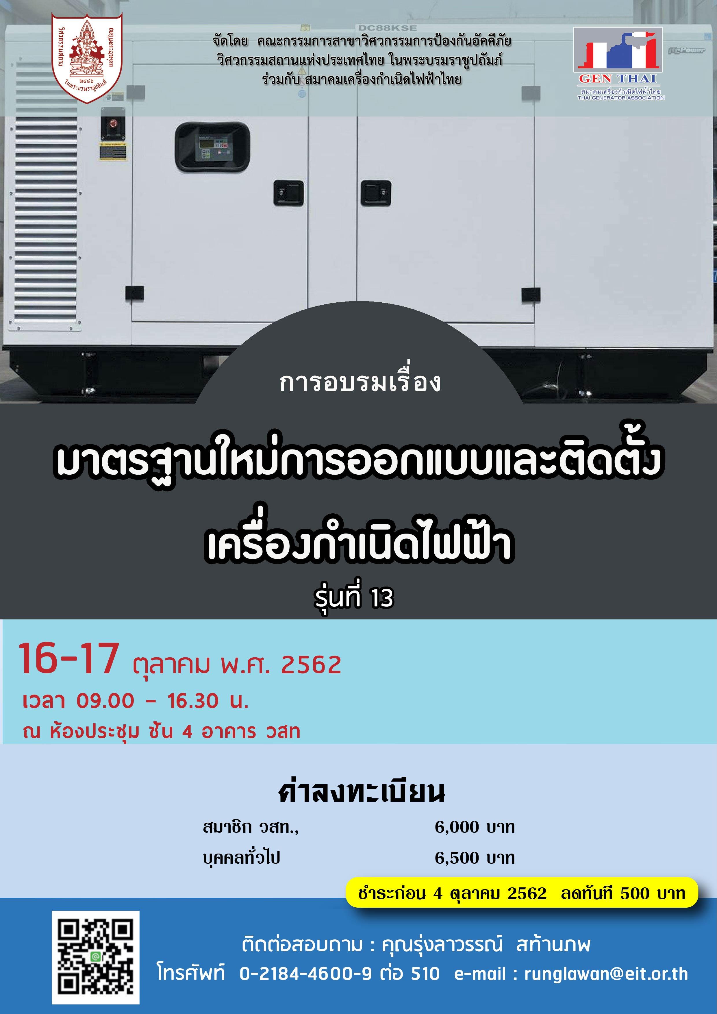 16-17/10/2562 การอบรมเรื่อง มาตรฐานใหม่การออกแบบและติดตั้งเครื่องกำเนิดไฟฟ้า รุ่นที่ 13