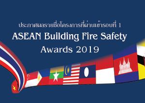 ประกาศผลรายชื่อโครงการที่ผ่านเข้ารอบที่ 1 โครงการ ASEAN Building Fire Safety Awards 2019