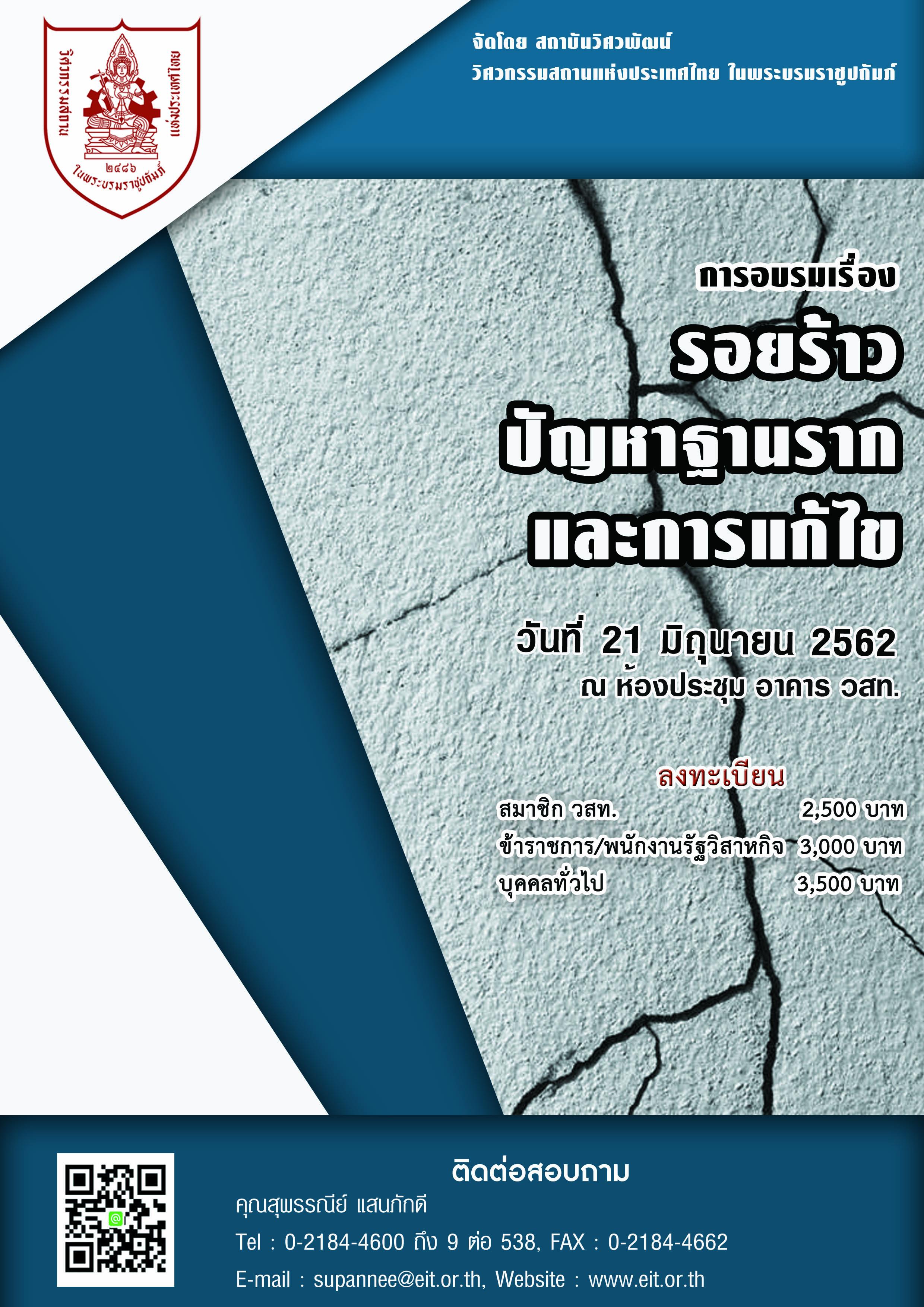 21/06/2562 การอบรมเรื่อง รอยร้าว ปัญหาฐานราก และการแก้ไข