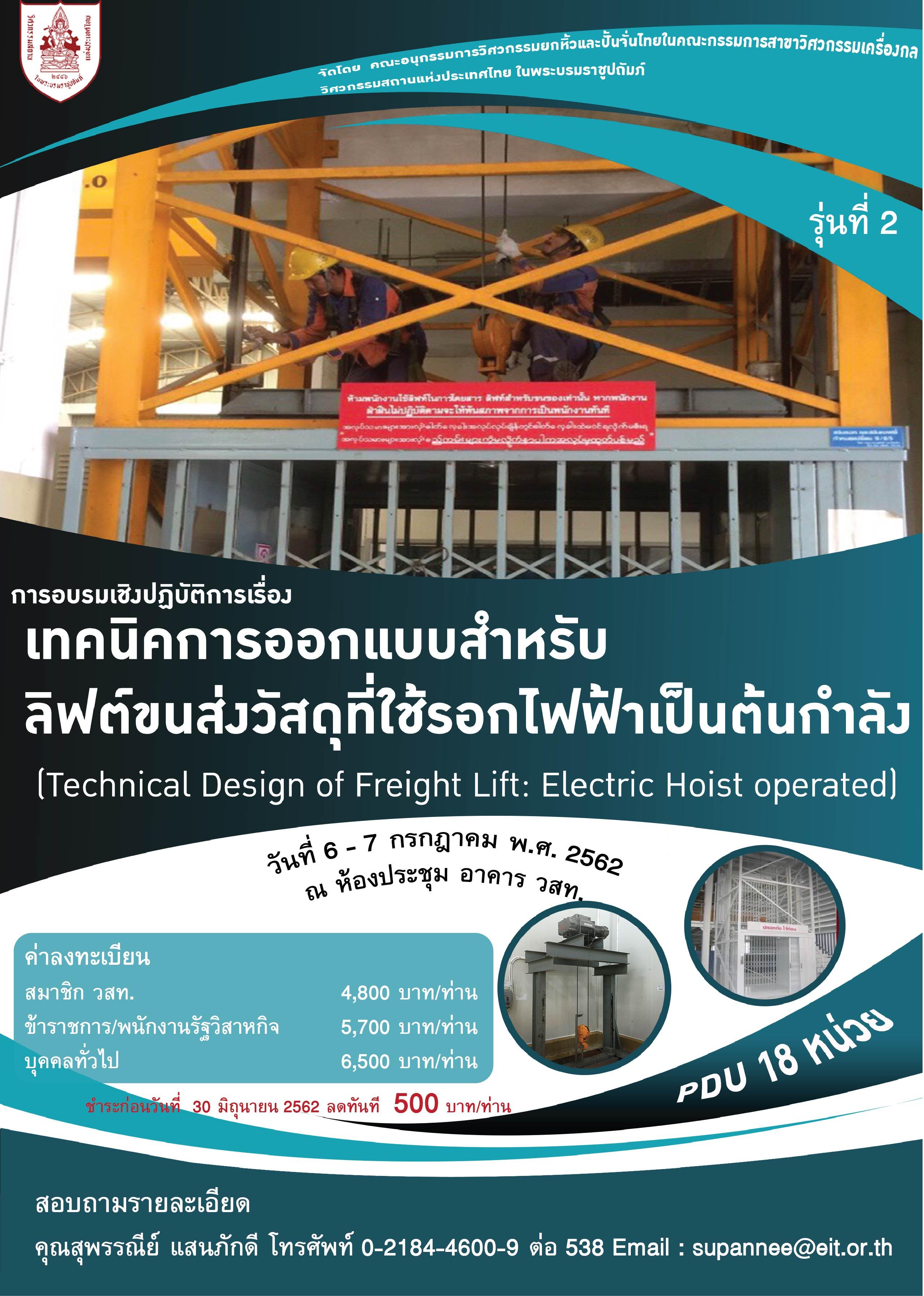 6-7/07/2562 การอบรมเชิงปฏิบัติการเรื่อง เทคนิคการออกแบบสำหรับลิฟต์ขนส่งวัสดุที่ใช้รอกไฟฟ้าเป็นต้นกำลัง (Technical Design of Freight Lift: Electric Hoist operated) รุ่นที่ 2