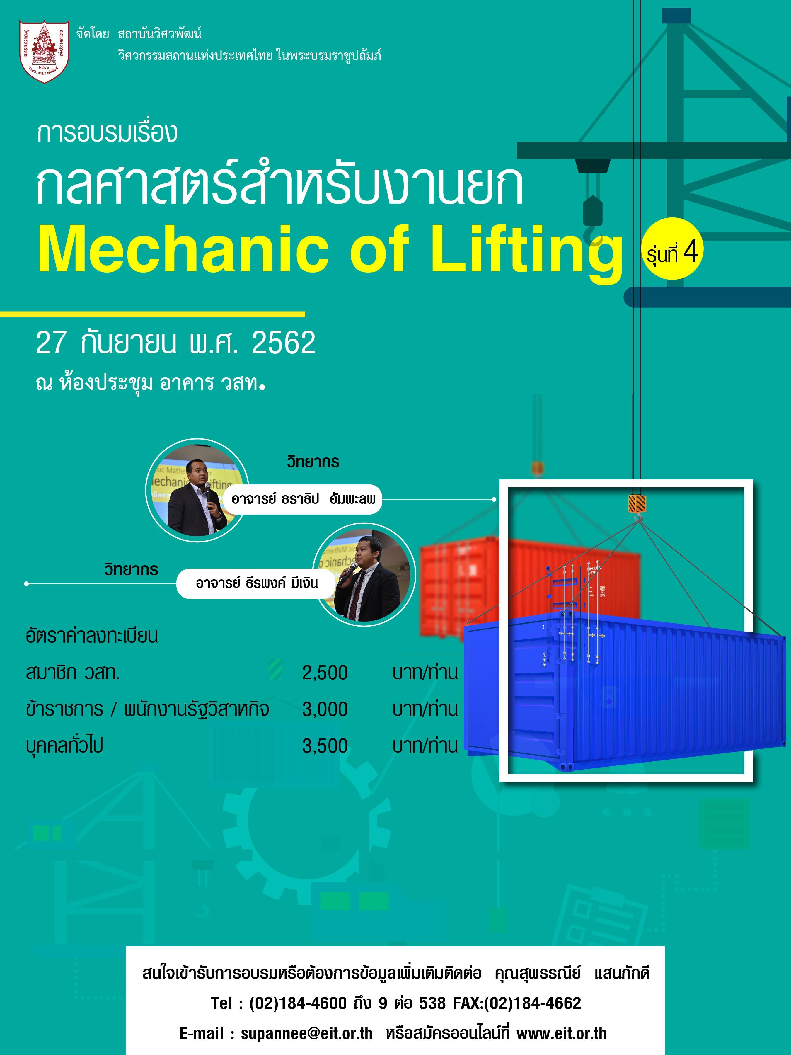 **เลื่อนอบรม** 27/09/2562 การอบรมเรื่อง กลศาสตร์สำหรับงานยก (Mechanic of Lifting) รุ่นที่ 4