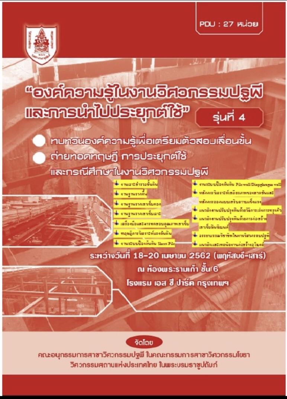 18-20/4/19 โครงการอบรมเชิงวิชาการเรื่อง องค์ความรู้ในงานวิศวกรรมปฐพีและการนำไปประยุกต์ใช้  รุ่นที่ 4