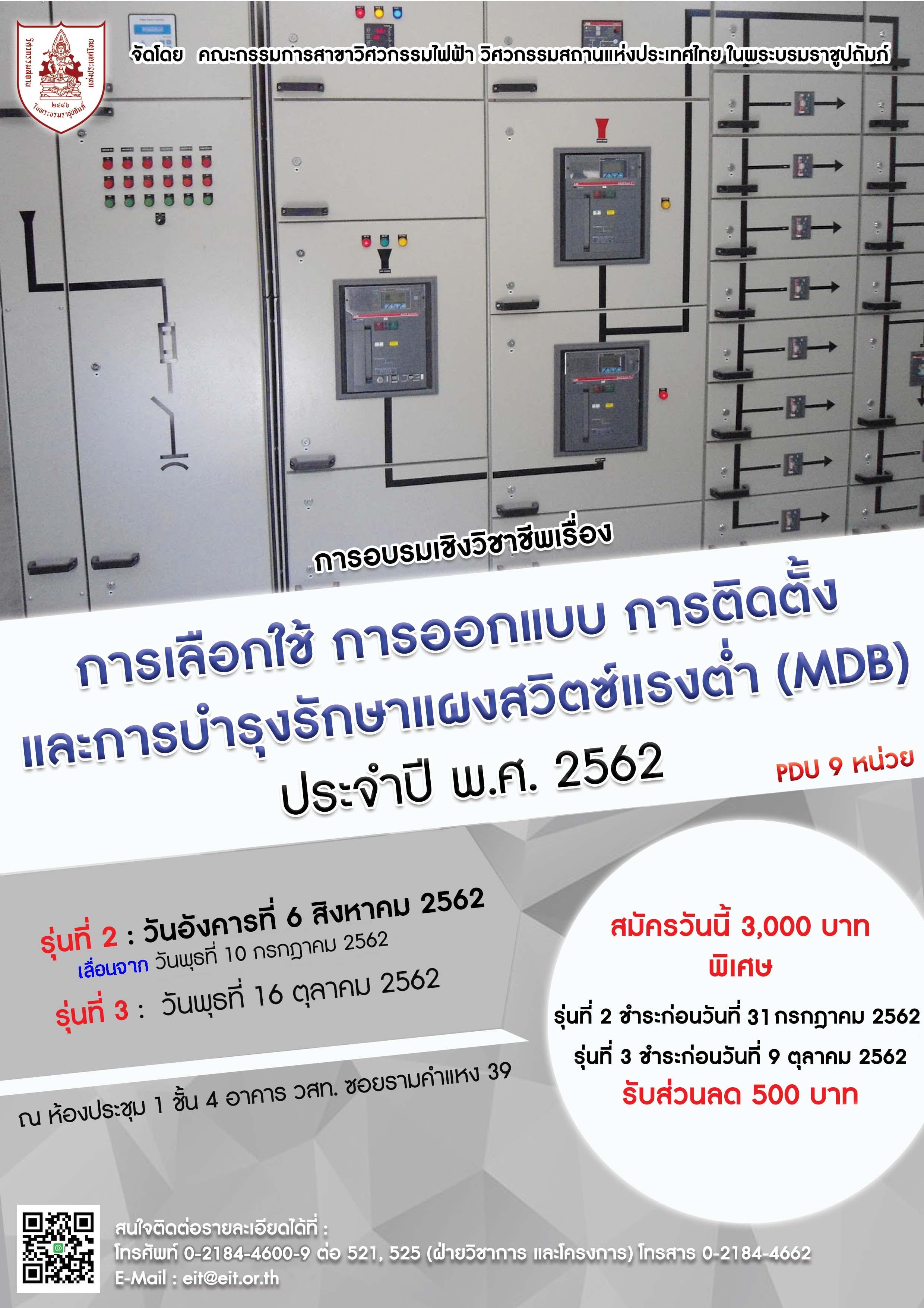 6/08/2562 การอบรมเชิงวิชาชีพเรื่อง  การเลือกใช้ การออกแบบ การติดตั้ง และการบำรุงรักษาแผงสวิตซ์แรงต่ำ (MDB) รุ่นที่ 2