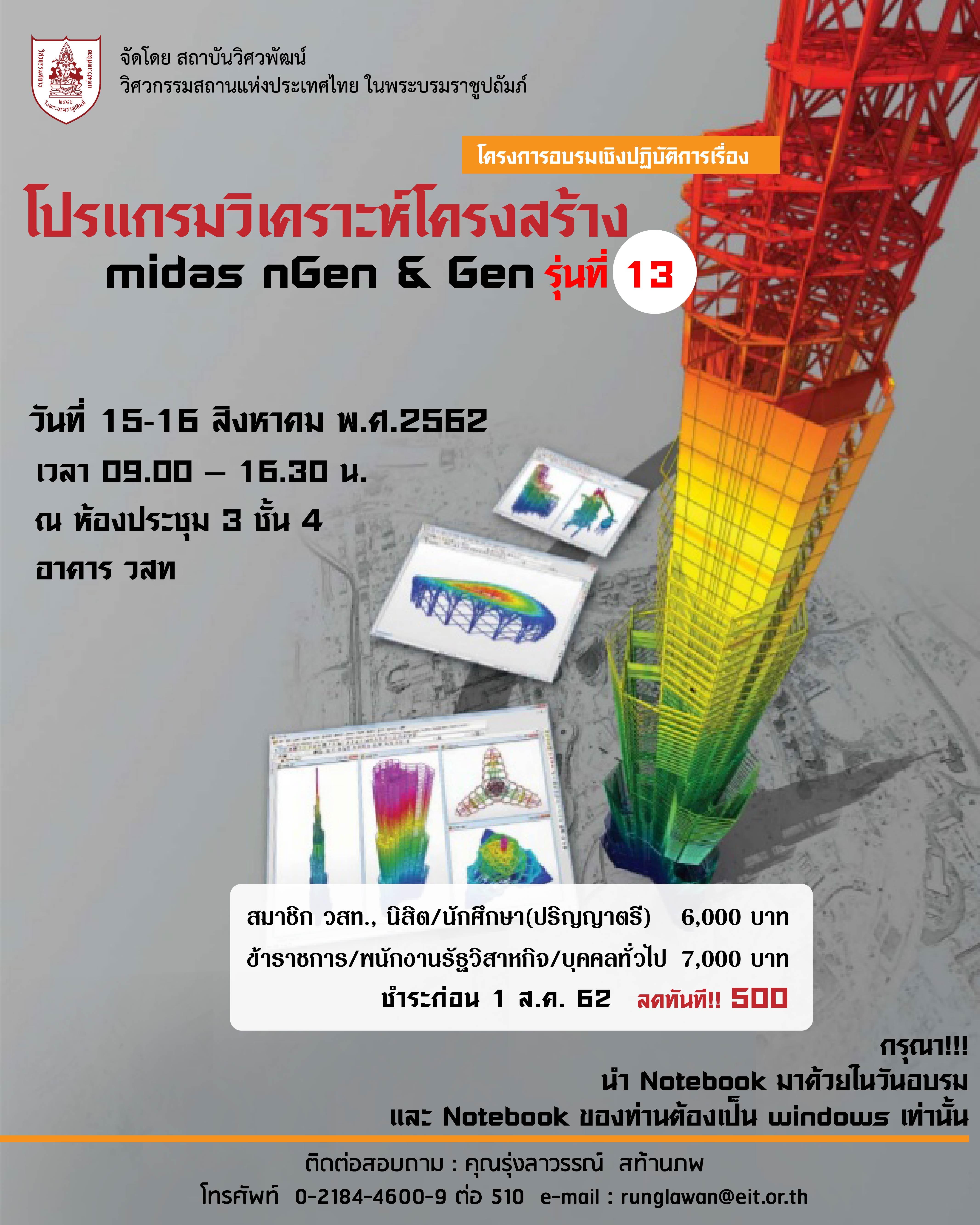 15-16/08/62การอบรมเชิงปฏิบัติการเรื่อง โปรแกรมวิเคราะห์โครงสร้าง midas nGen & Gen รุ่นที่ 13