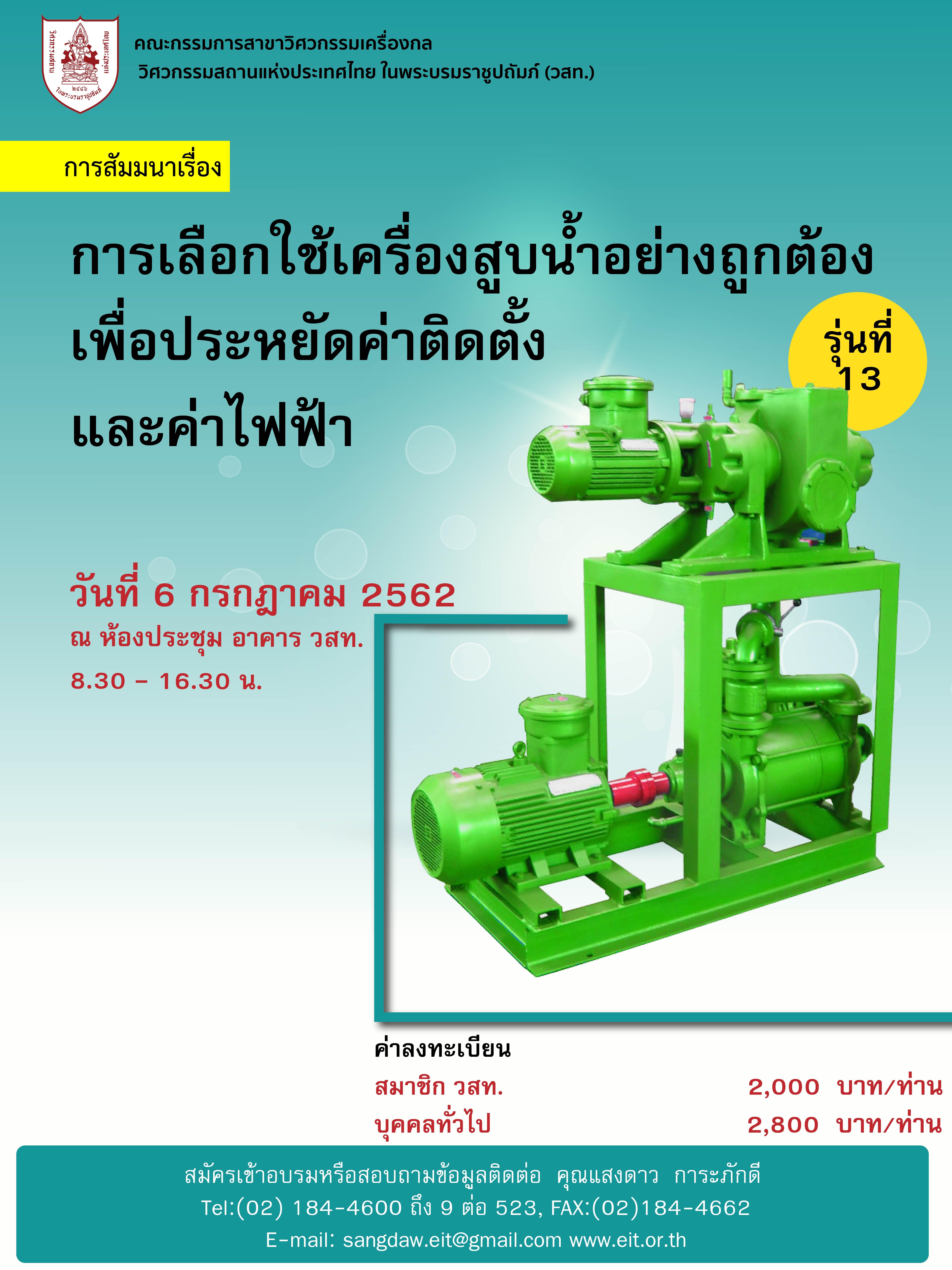 การเลือกใช้เครื่องสูบน้ำอย่างถูกต้อง เพื่อประหยัดค่าติดตั้งและค่าไฟฟ้า รุ่นที่  13