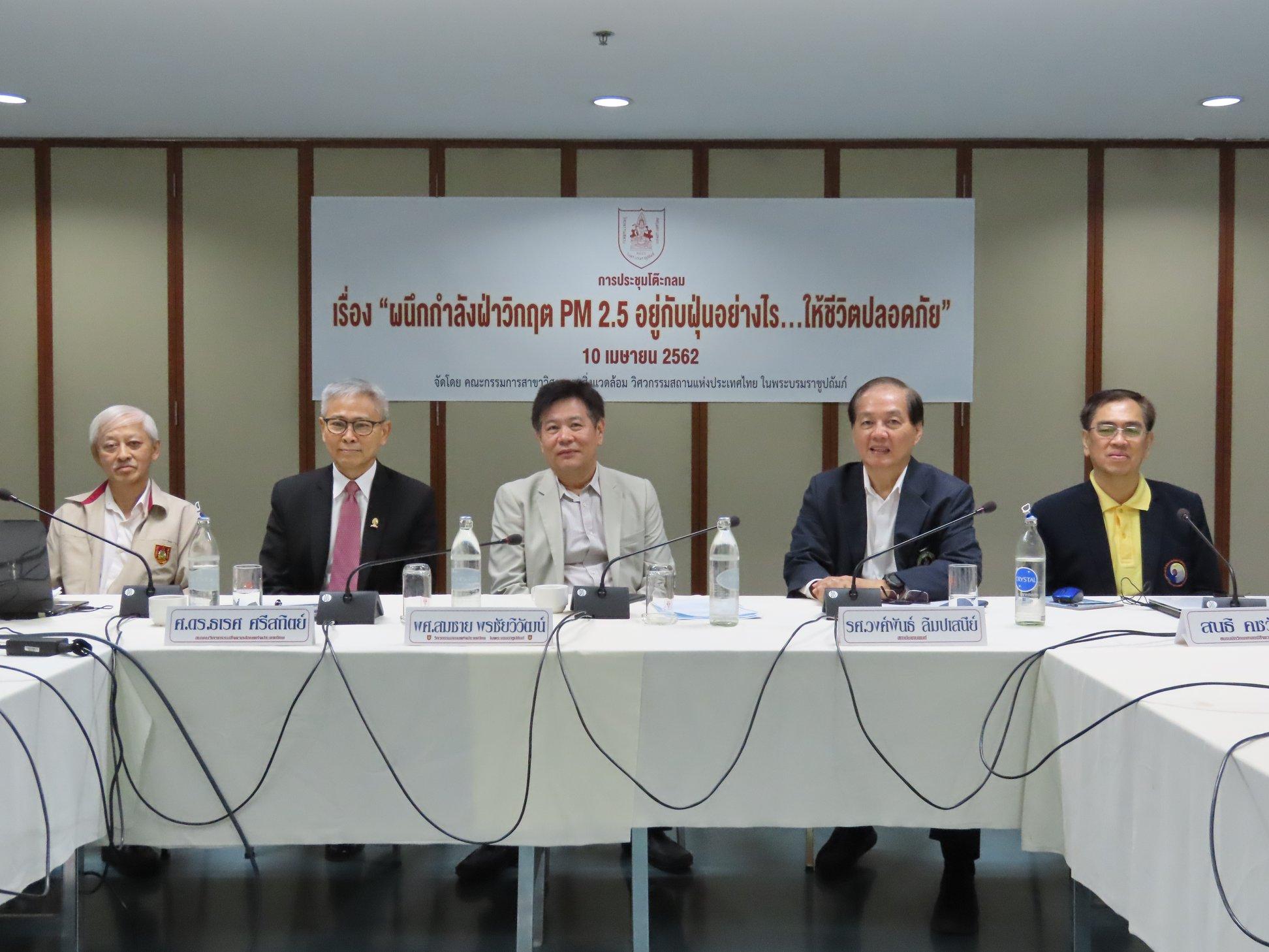 """คณะกรรมการสาขาวิศวกรรมสิ่งแวดล้อม วิศวกรรมสถานแห่งประเทศไทยฯ จัดการเสวนาเรื่อง """"ผนึกกำลังฝ่าวิกฤต PM 2.5 อยู่กับฝุ่นอย่างไรให้ชีวิตปลอดภัย"""""""