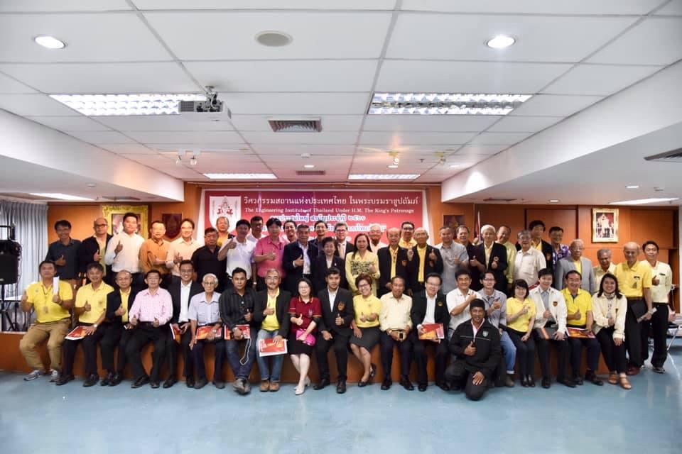 วิศวกรรมสถานแห่งประเทศไทยฯ จัดการประชุมใหญ่สามัญประจำปี 2562