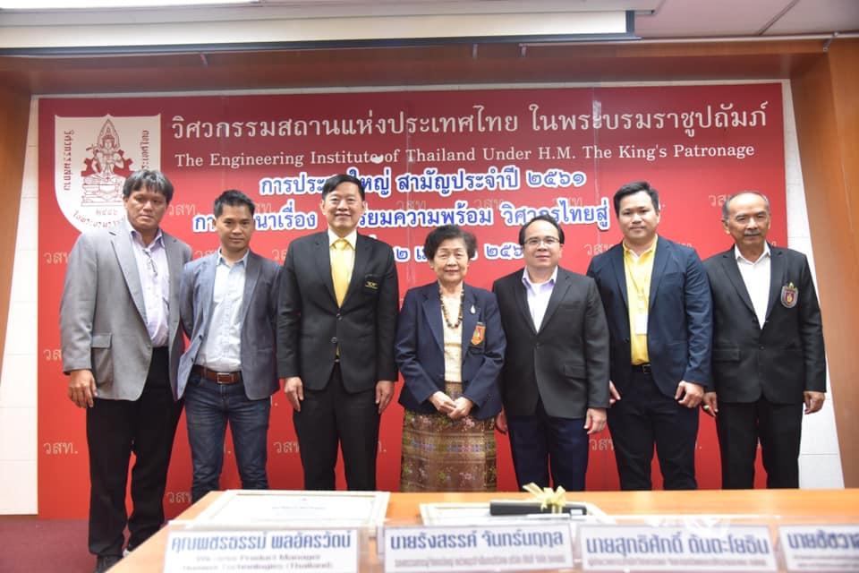 """วิศวกรรมสถานแห่งประเทศไทยฯ จัดเสวนาเรื่อง """"เตรียมความพร้อมวิศวกรไทยสู่ 5G"""""""
