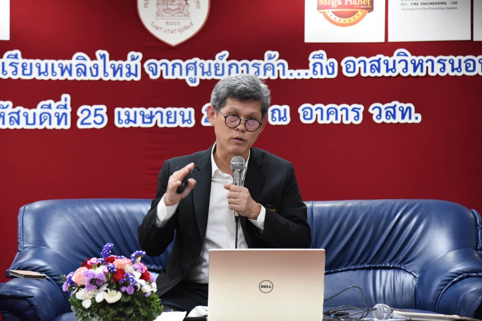 """วิศวกรรมสถานแห่งประเทศไทยฯ โดยคณะกรรมการสาขาวิศวกรรมป้องกันอัคคีภัย จัดเสวนาเรื่อง """"ถอดบทเรียนเพลิงไหม้ จากศูนย์การค้า … ถึงอาสนวิหารนอทเทรอ-ดาม"""""""