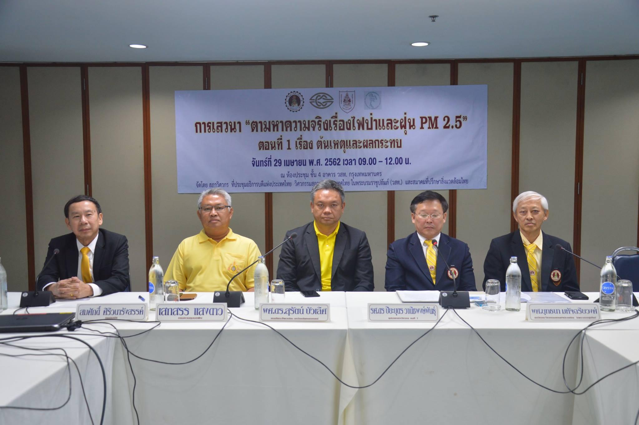 การเสวนาตามหาความจริงเรื่องไฟป่าและฝุ่น PM 2.5 ตอนที่ 1 เรื่องต้นเหตุและผลกระทบ