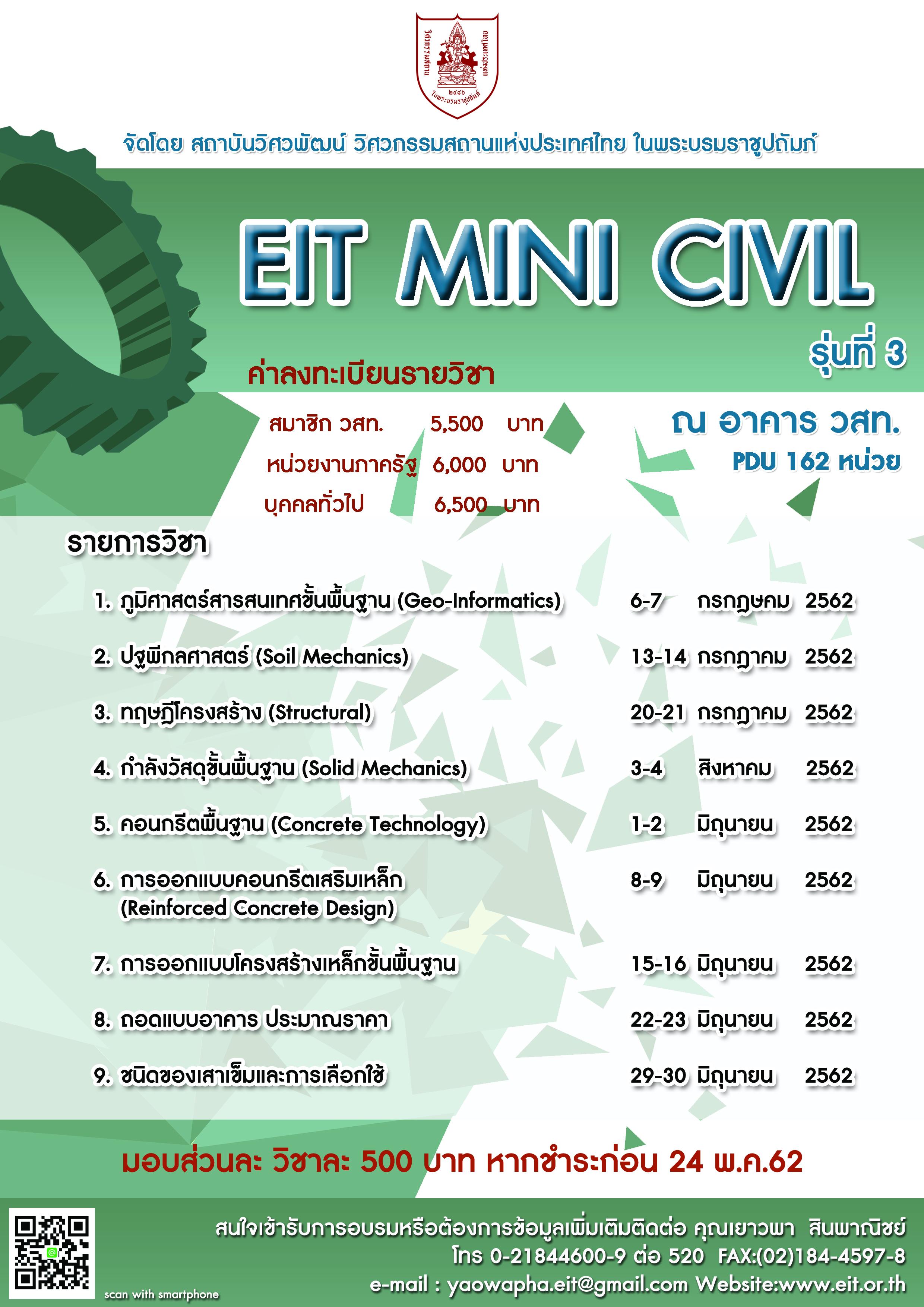 1-2/06/62 การอบรมหลักสูตร EIT Mini Civil รุ่นที่ 3 วิชาที่ 5 คอนกรีตพื้นฐาน (Concrete Technology)