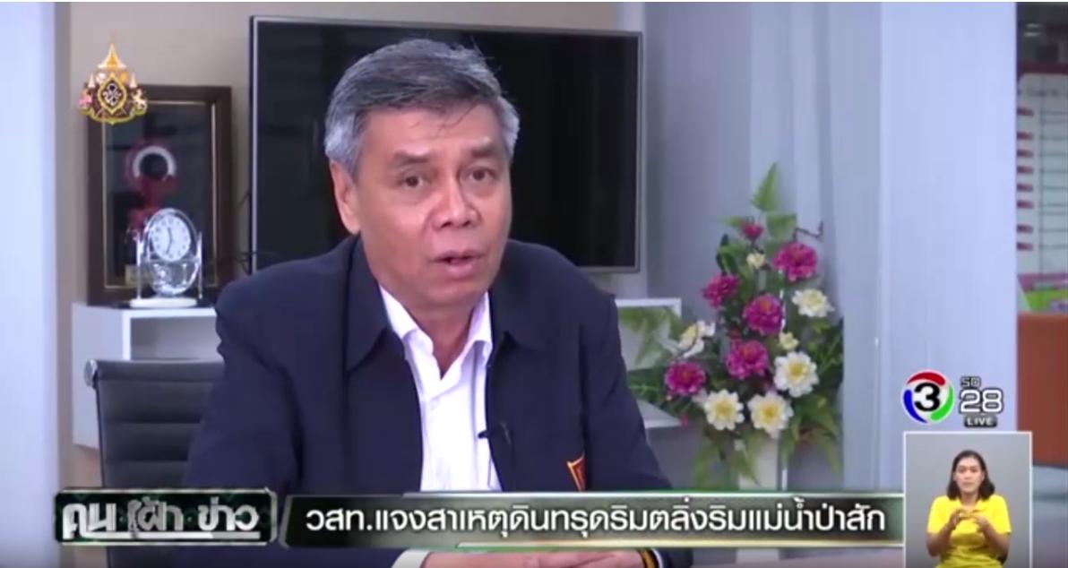ดร.ธเนศ วีระศิริ นายก วิศวกรรมสถานแห่งประไทยฯ ให้ความเห็นเกี่ยวกับปัญหาตลิ่งริมแม่น้ำป่าสักทรุดตัว พื้นที่อำเภอนครหลวง