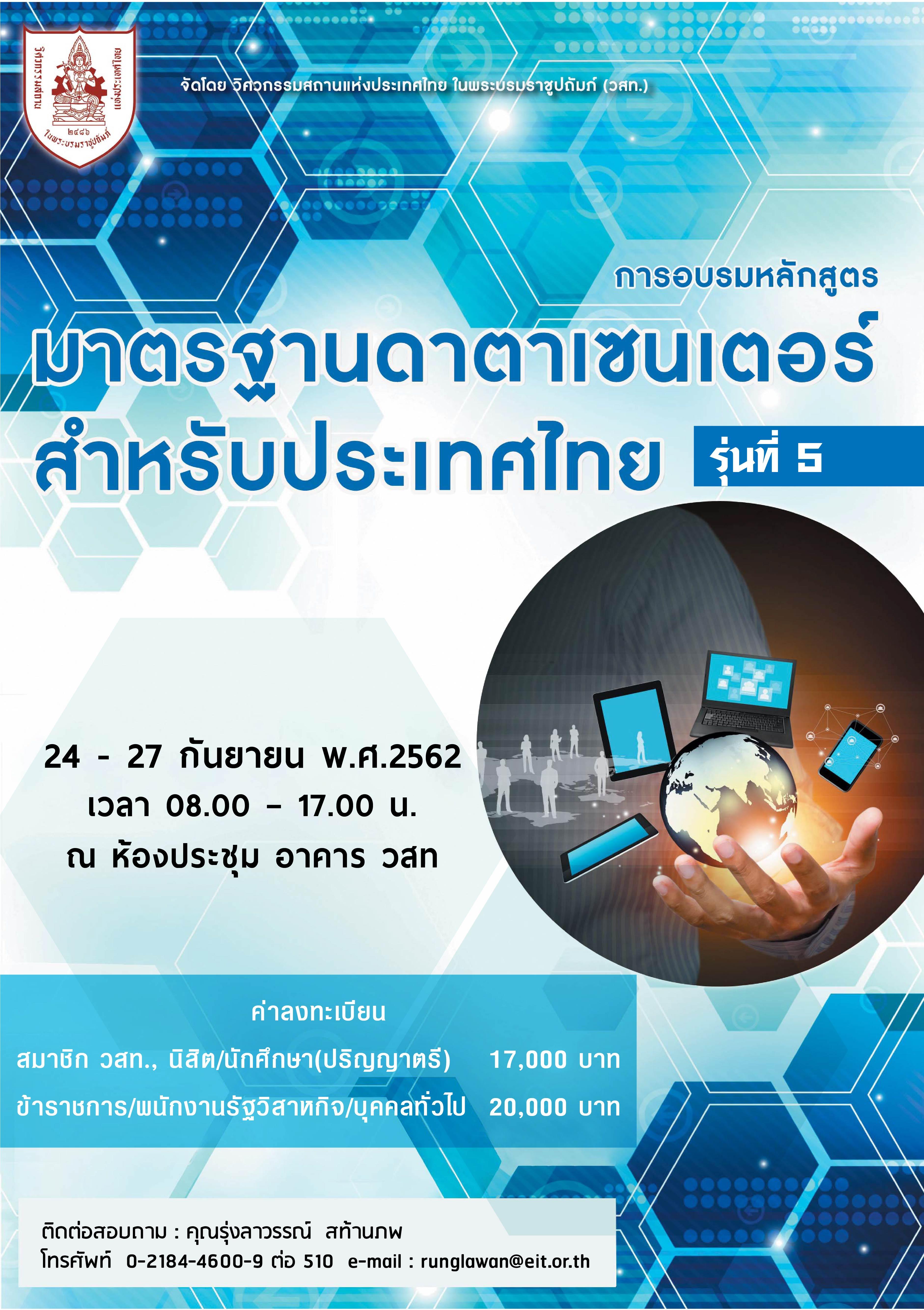 24-27/09/2562 การอบรมหลักสูตร มาตรฐานดาตาเซนเตอร์สำหรับประเทศไทย รุ่นที่ 5