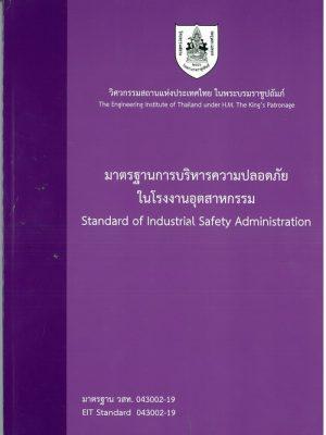 มฐ.การบริหารความปลอดภัยในโรงงาน