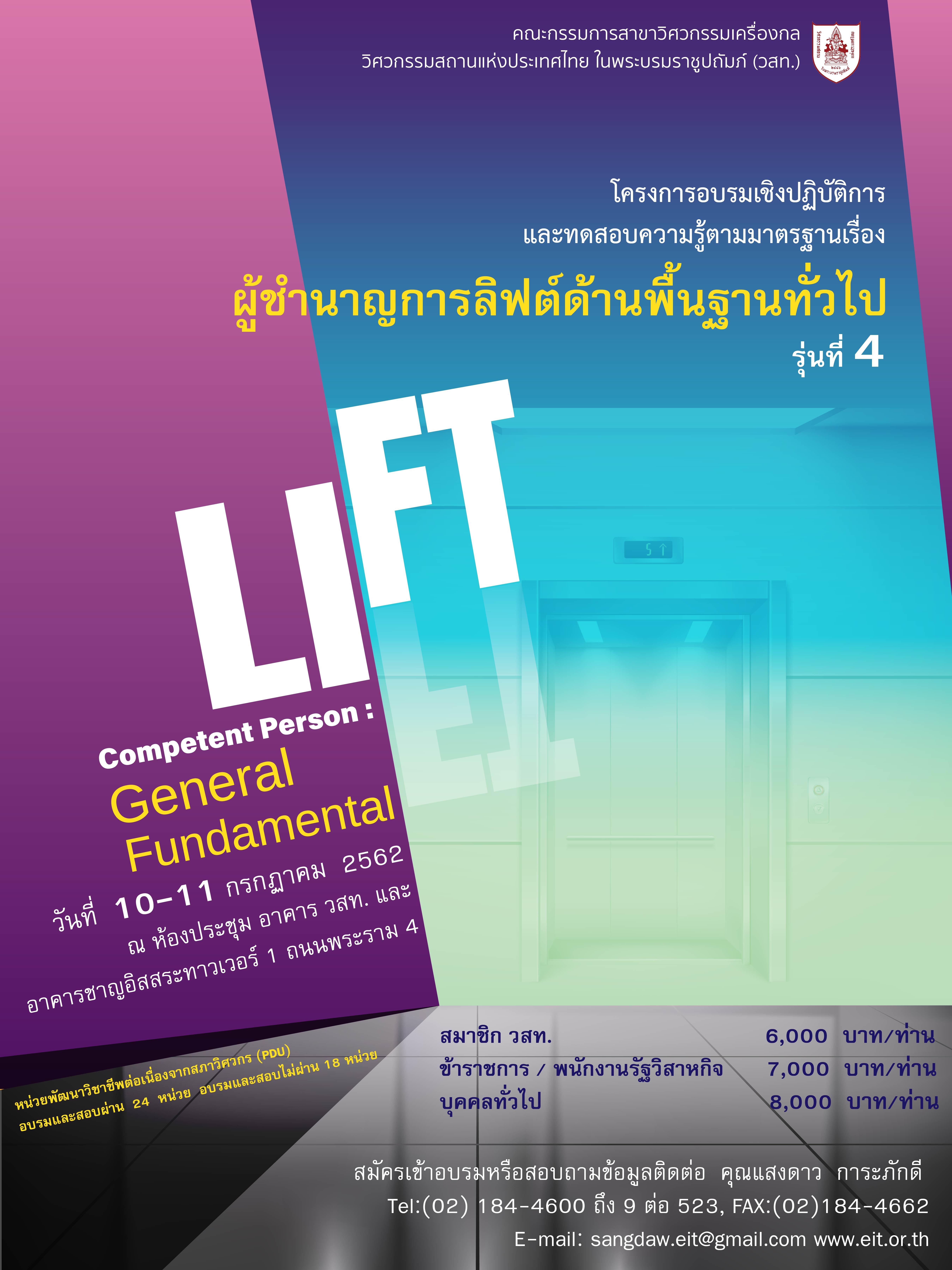 """โครงการอบรมเชิงปฏิบัติการและทดสอบความรู้ตามมาตรฐานเรื่อง"""" ผู้ชำนาญการลิฟต์ด้านพื้นฐานทั่วไป (Lift Competent Person : General Fundamental)""""รุ่นที่ 4 (ยกเลิก)"""