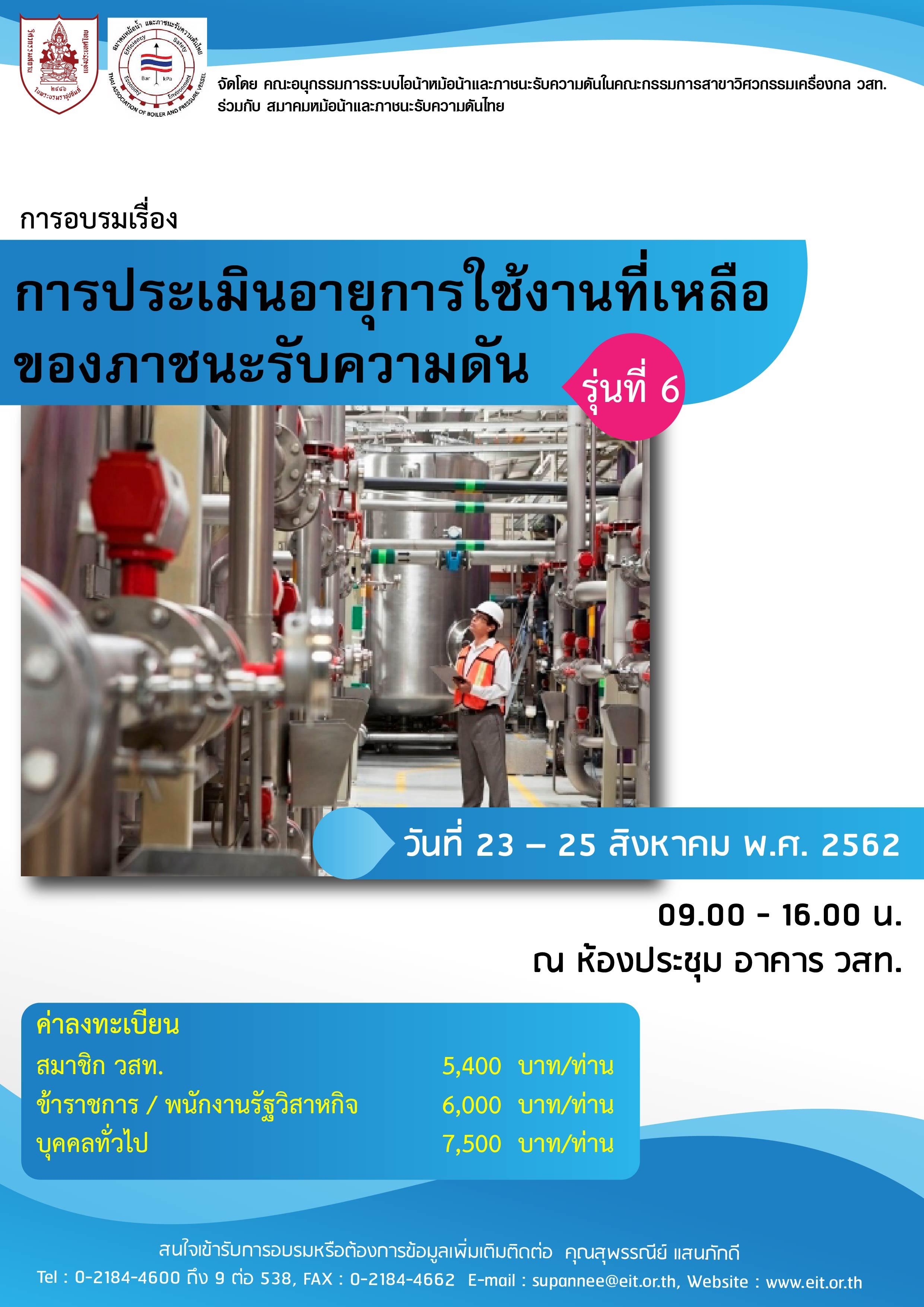 23-25/08/2562 การอบรมเรื่อง การประเมินอายุการใช้งานที่เหลือของภาชนะรับความดัน รุ่นที่ 6